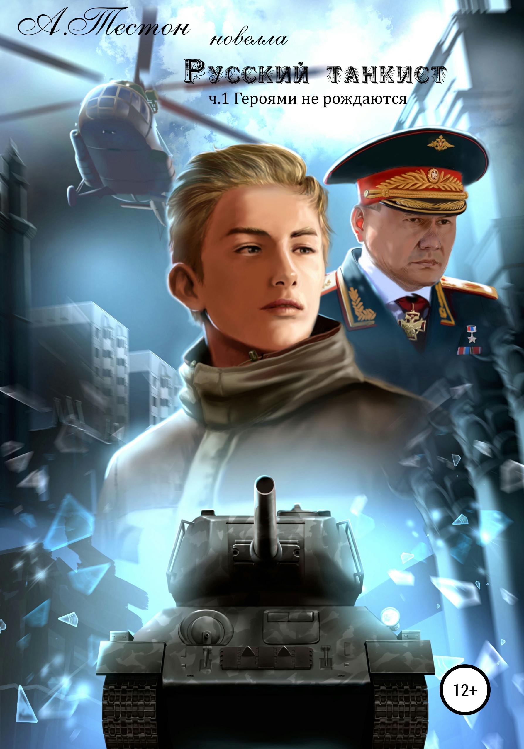 Купить книгу Русский танкист. Часть 1. Героями не рождаются, автора Алексея Тестона