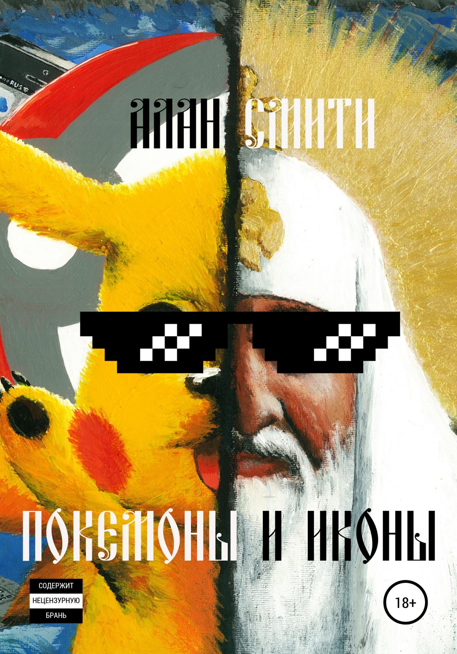 Купить книгу Покемоны и иконы, автора Алана Смити