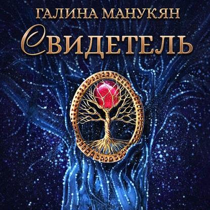 Купить книгу Свидетель, автора Галины Манукян