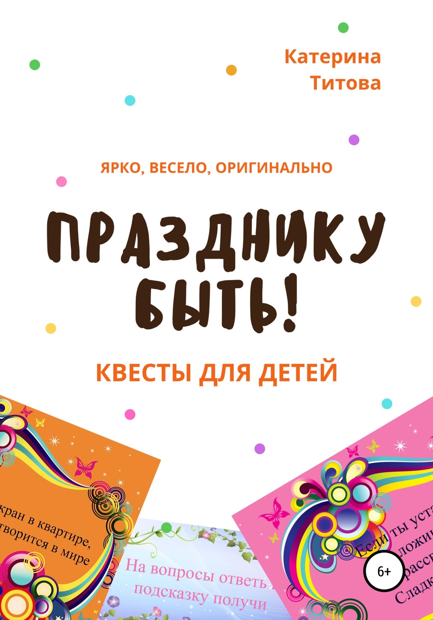 Купить книгу Празднику быть! Квесты для детей, автора Катерины Титовой