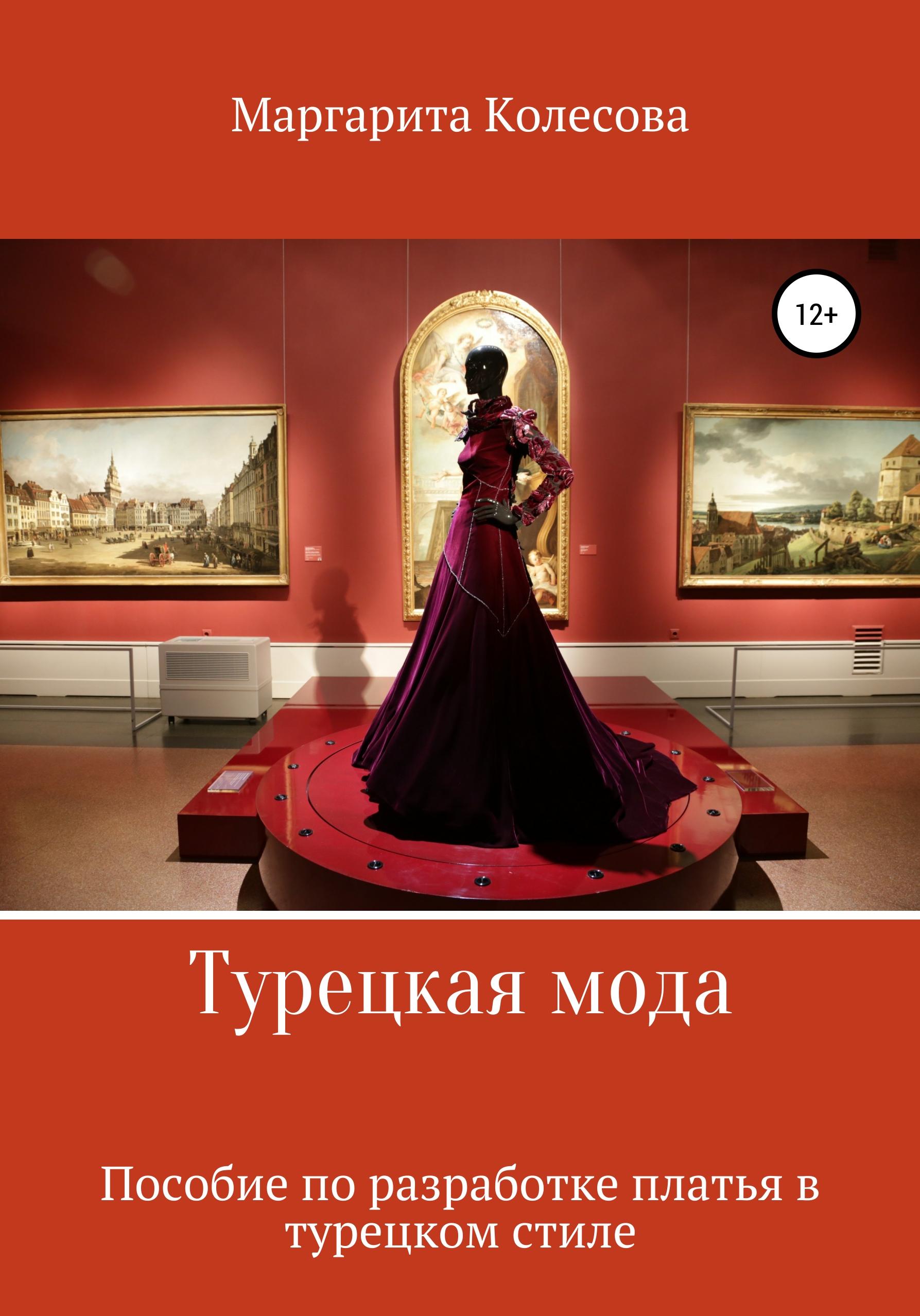 Турецкая мода. Пособие по разработке платья в турецком стиле