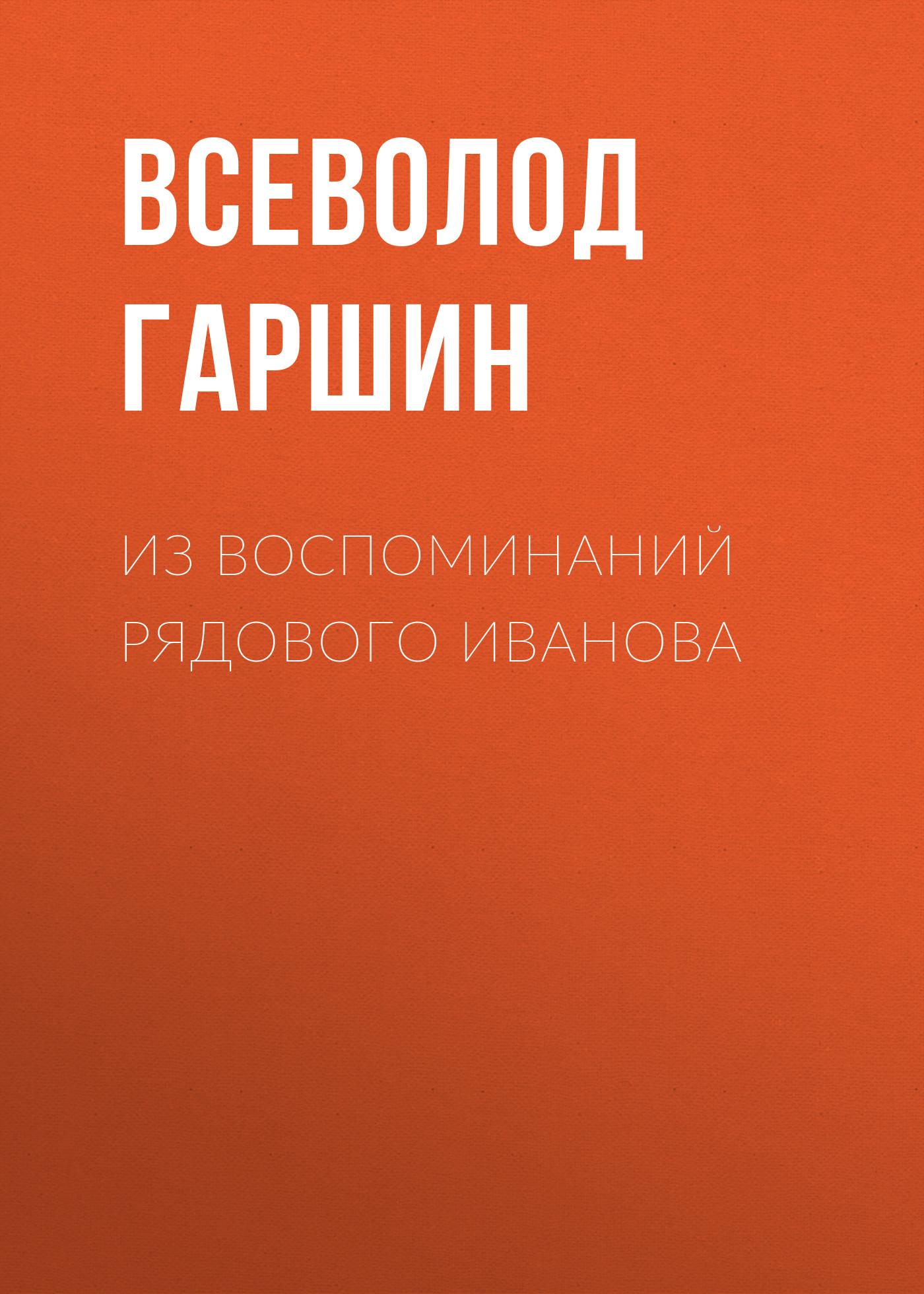 Купить книгу Из воспоминаний рядового Иванова, автора Всеволода Гаршина