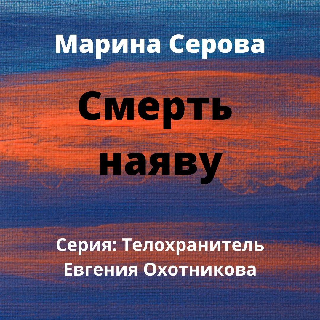 Купить книгу Смерть наяву, автора Марины Серовой