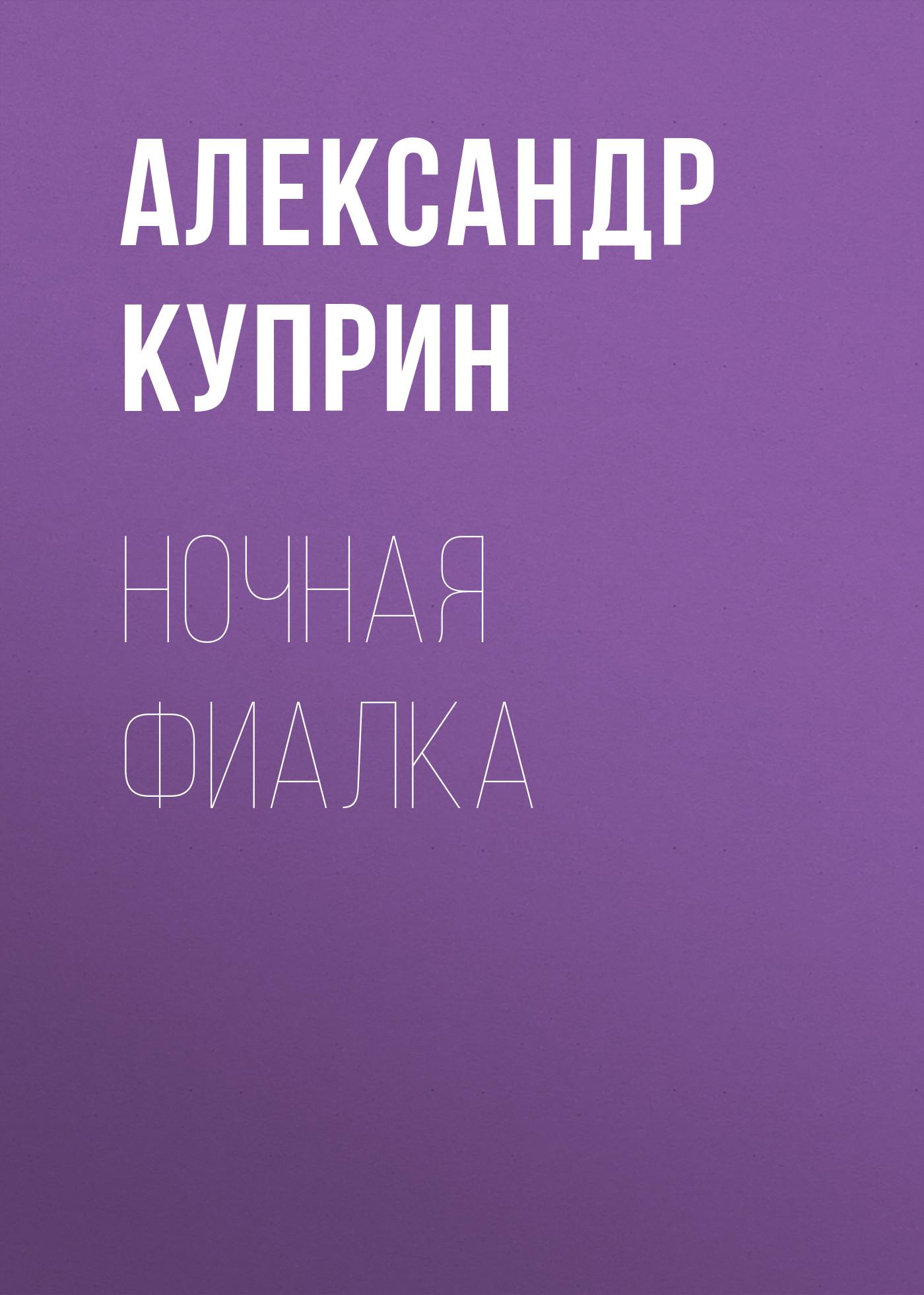 Купить книгу Ночная фиалка, автора А. И. Куприна