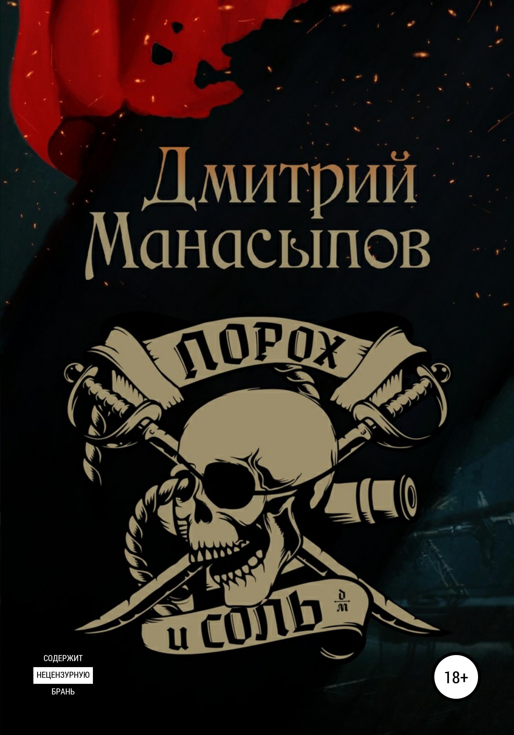Купить книгу Порох и соль, автора Дмитрия Юрьевича Манасыпова