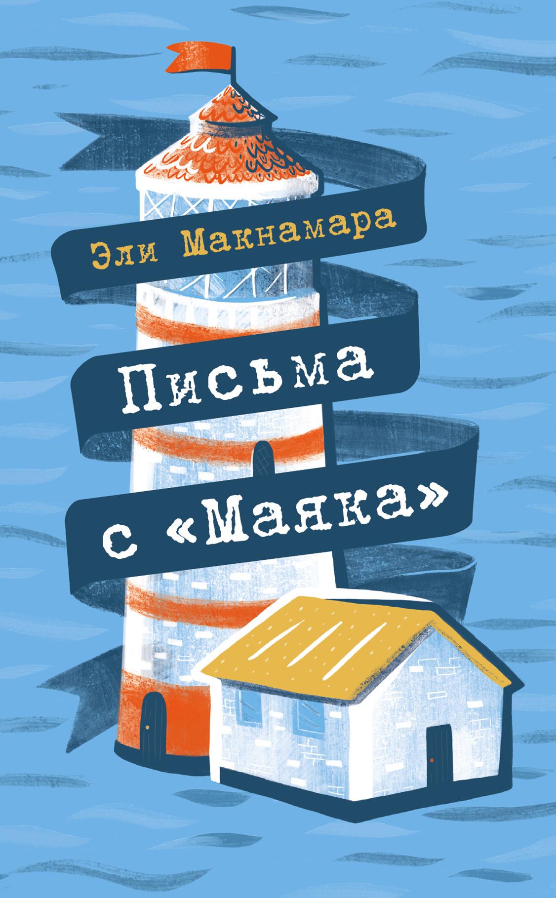 Купить книгу Письма с «Маяка», автора Эли Макнамары