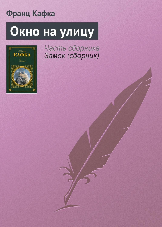 Купить книгу Окно на улицу, автора Франца Кафки