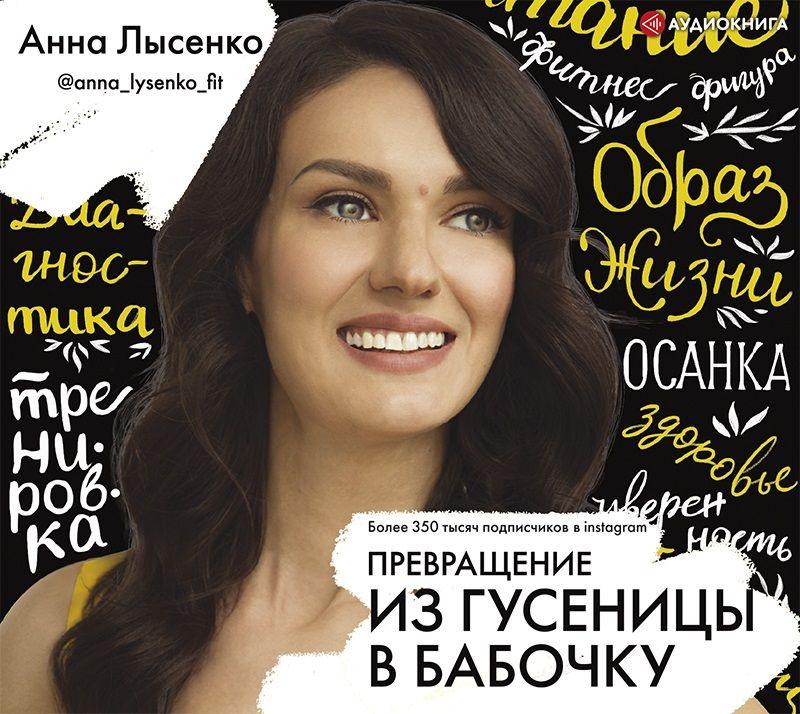 Купить книгу Превращение. Из гусеницы в бабочку, автора Анны Лысенко