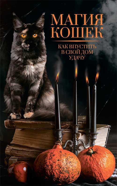 Купить книгу Магия кошек. Как впустить в свой дом удачу, автора