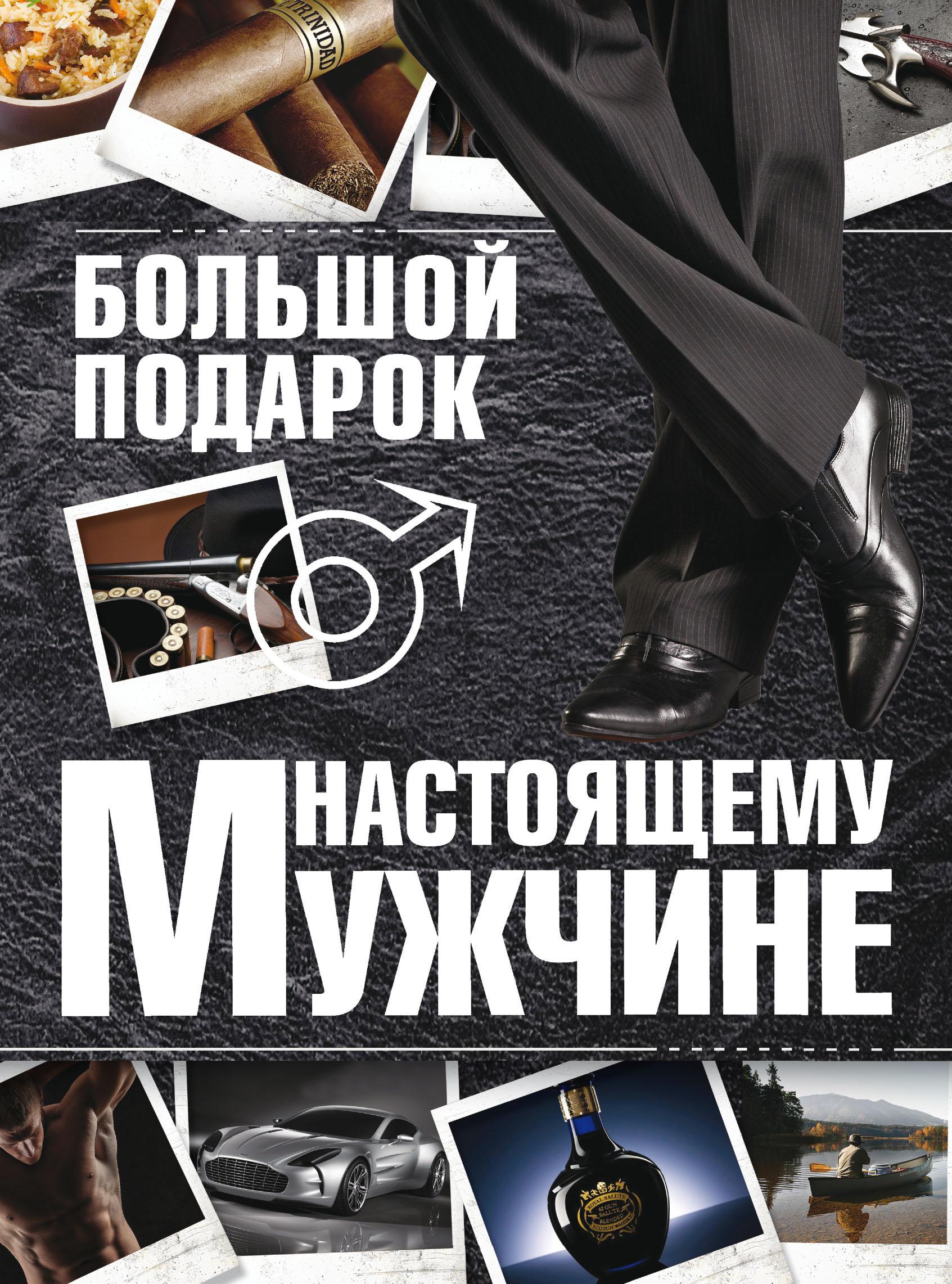 Купить книгу Большой подарок настоящему мужчине, автора Е. О. Хомича