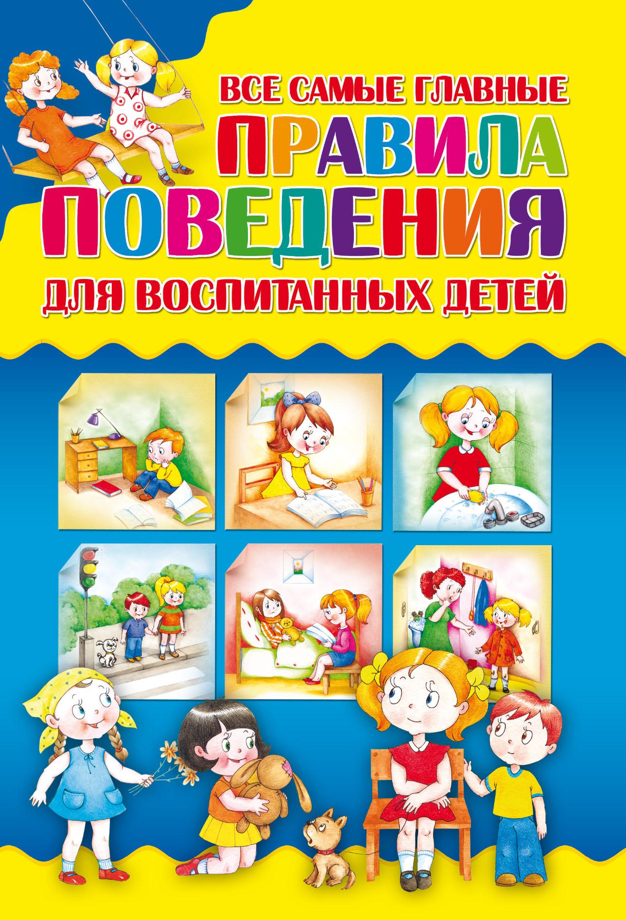 Купить книгу Все самые главные правила поведения для воспитанных детей, автора