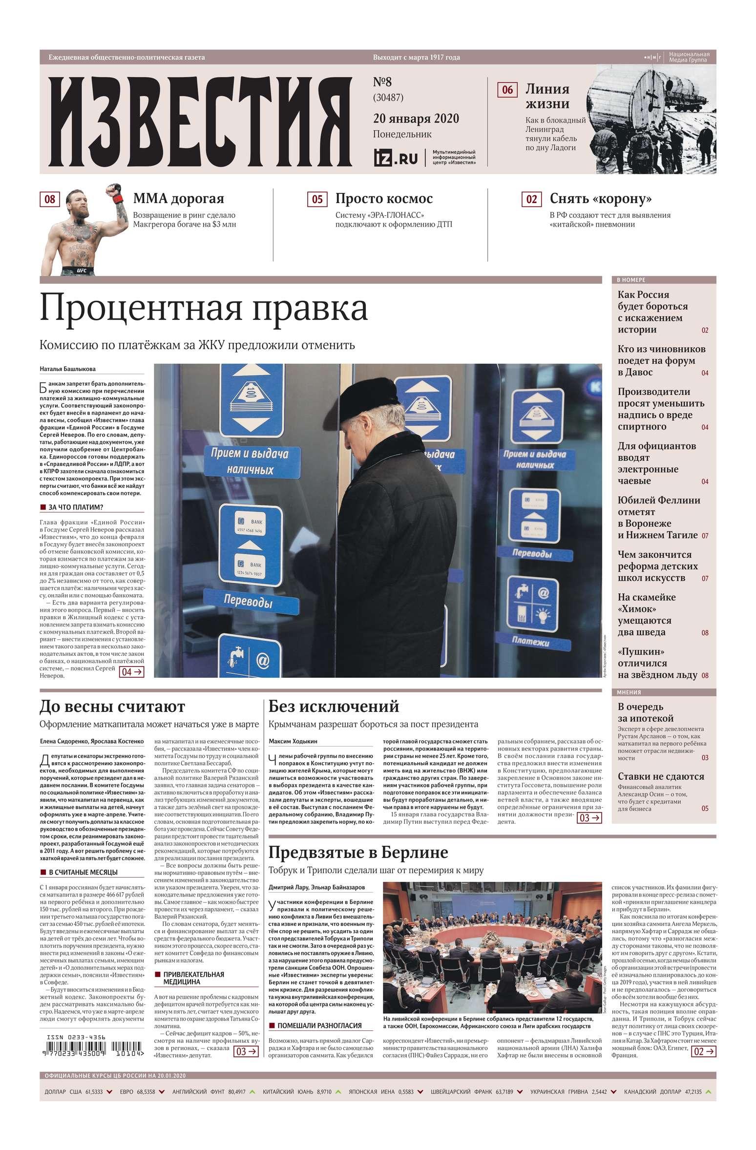 Купить книгу Известия 08-2020, автора