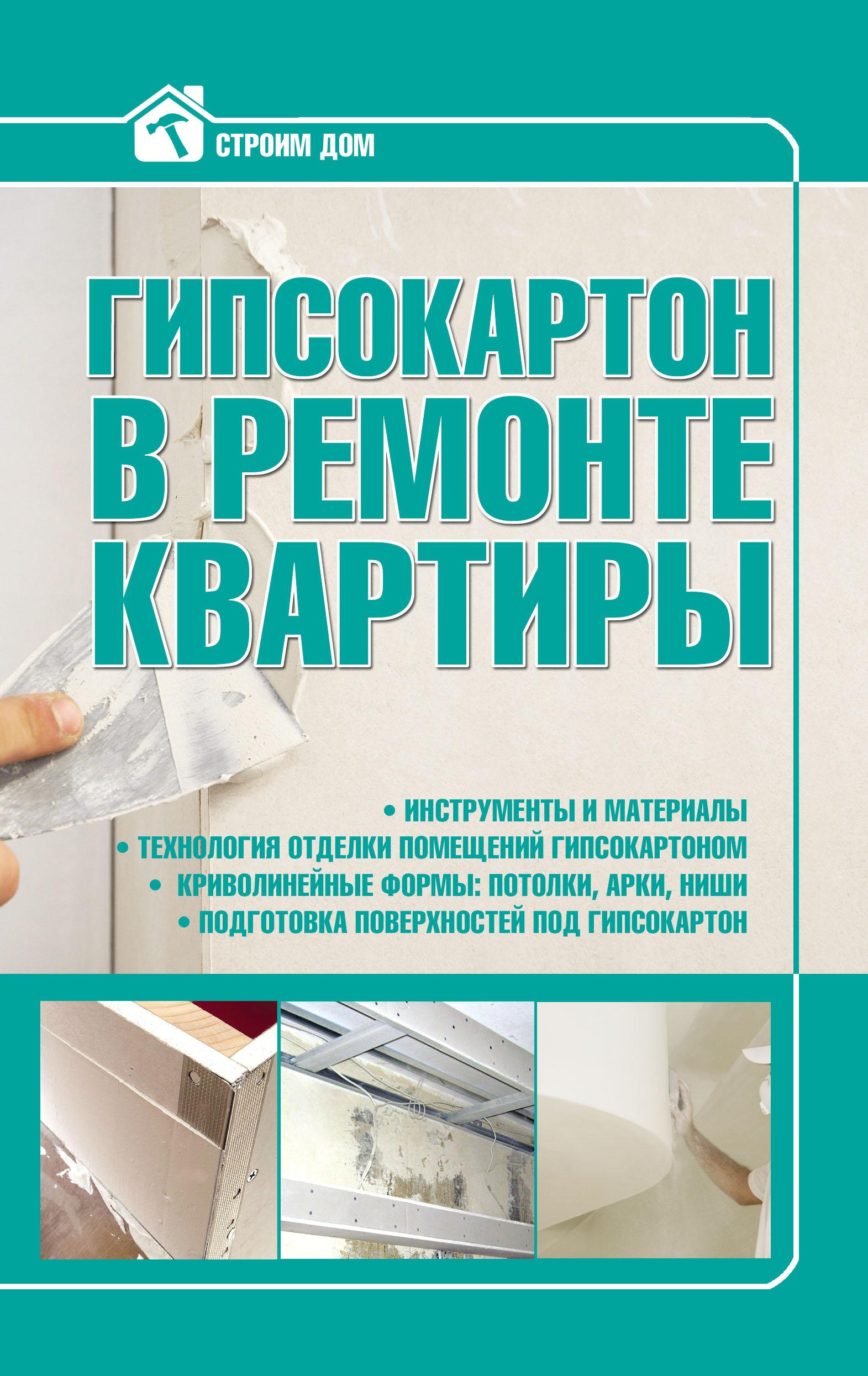 Купить книгу Гипсокартон в ремонте квартиры, автора Ильи Мельникова