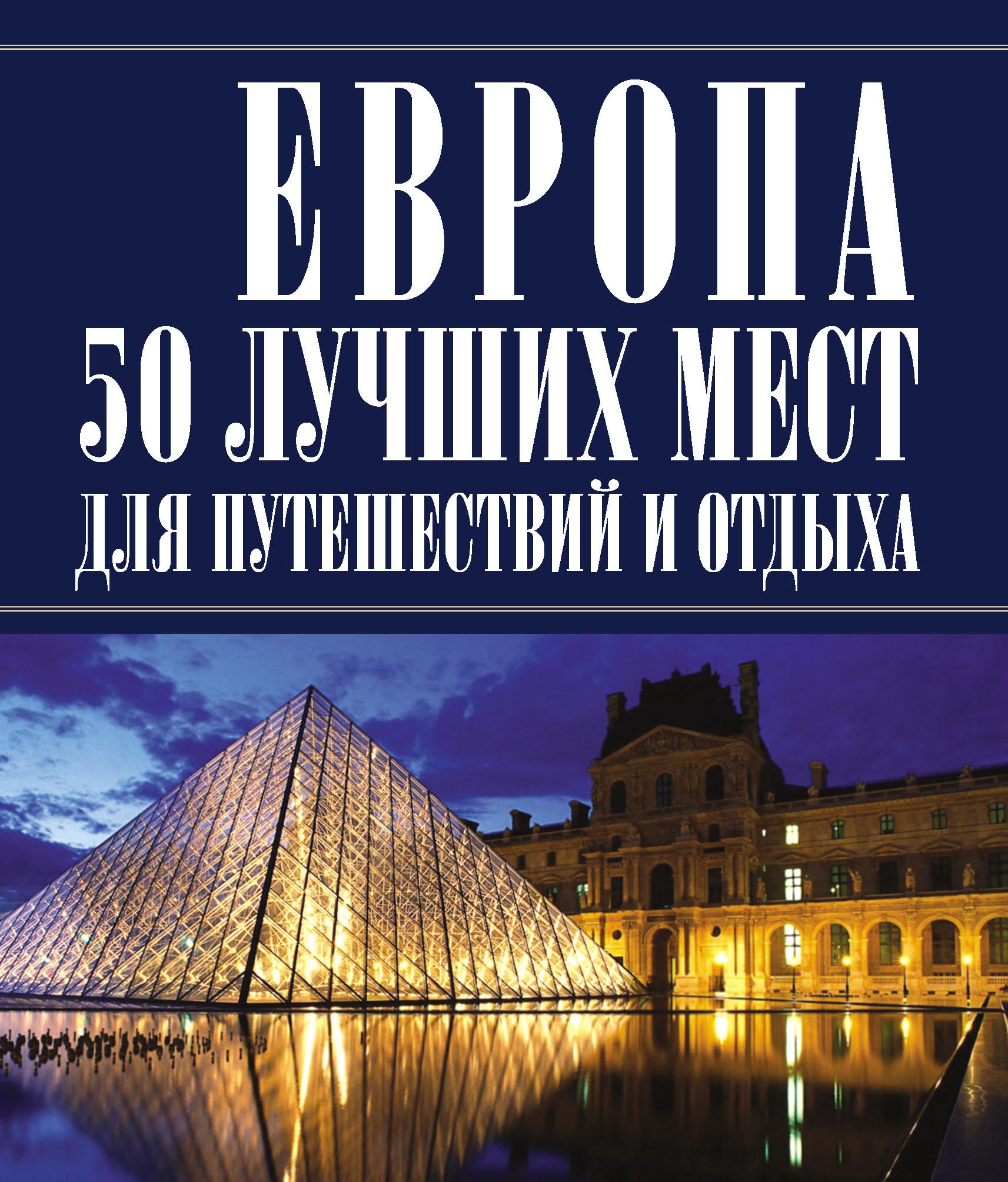 Купить книгу Европа 50 лучших мест для путешествий и отдыха, автора Игоря Резько