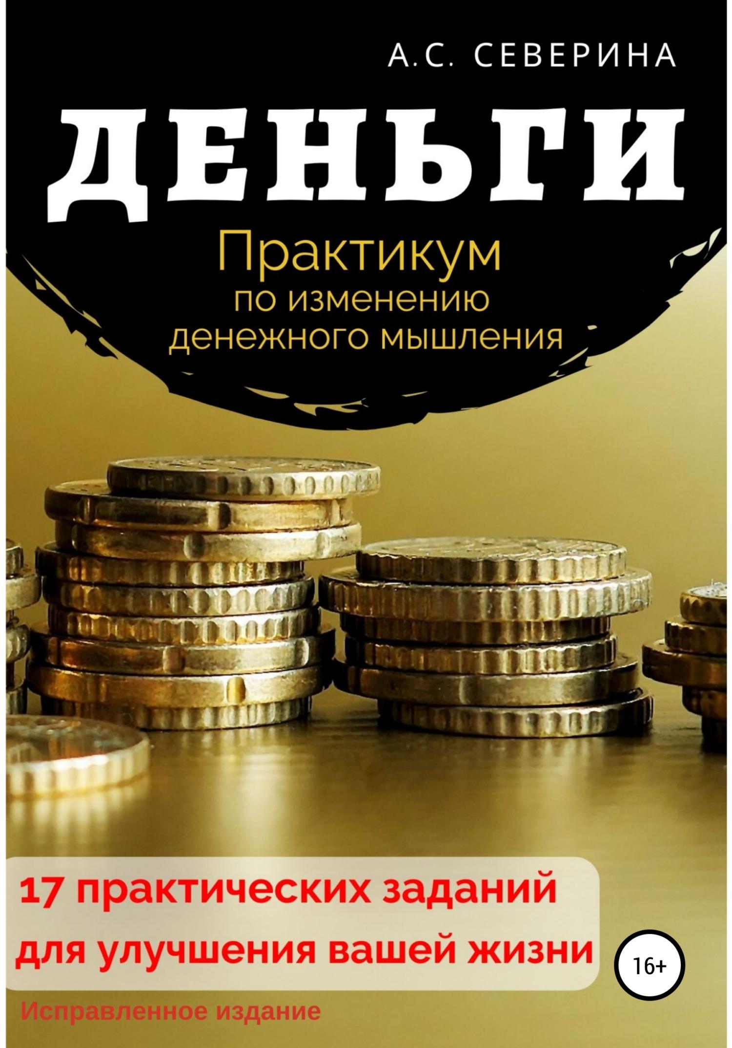 Купить книгу Деньги, или Практикум по изменению денежного мышления, автора Алены Сергеевны Севериной