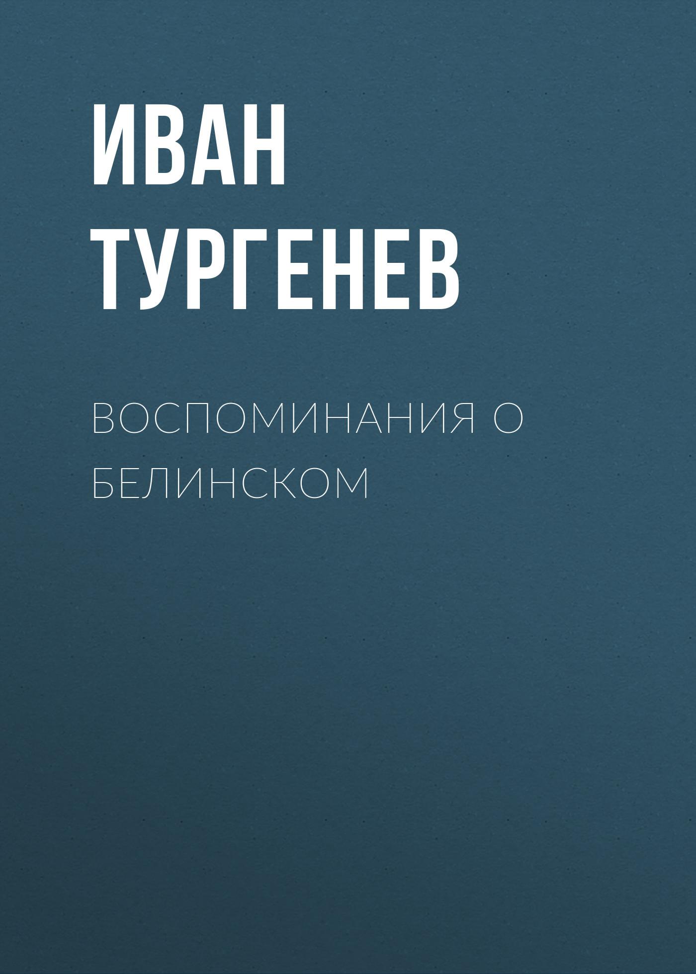 Купить книгу Воспоминания о Белинском, автора Ивана Тургенева