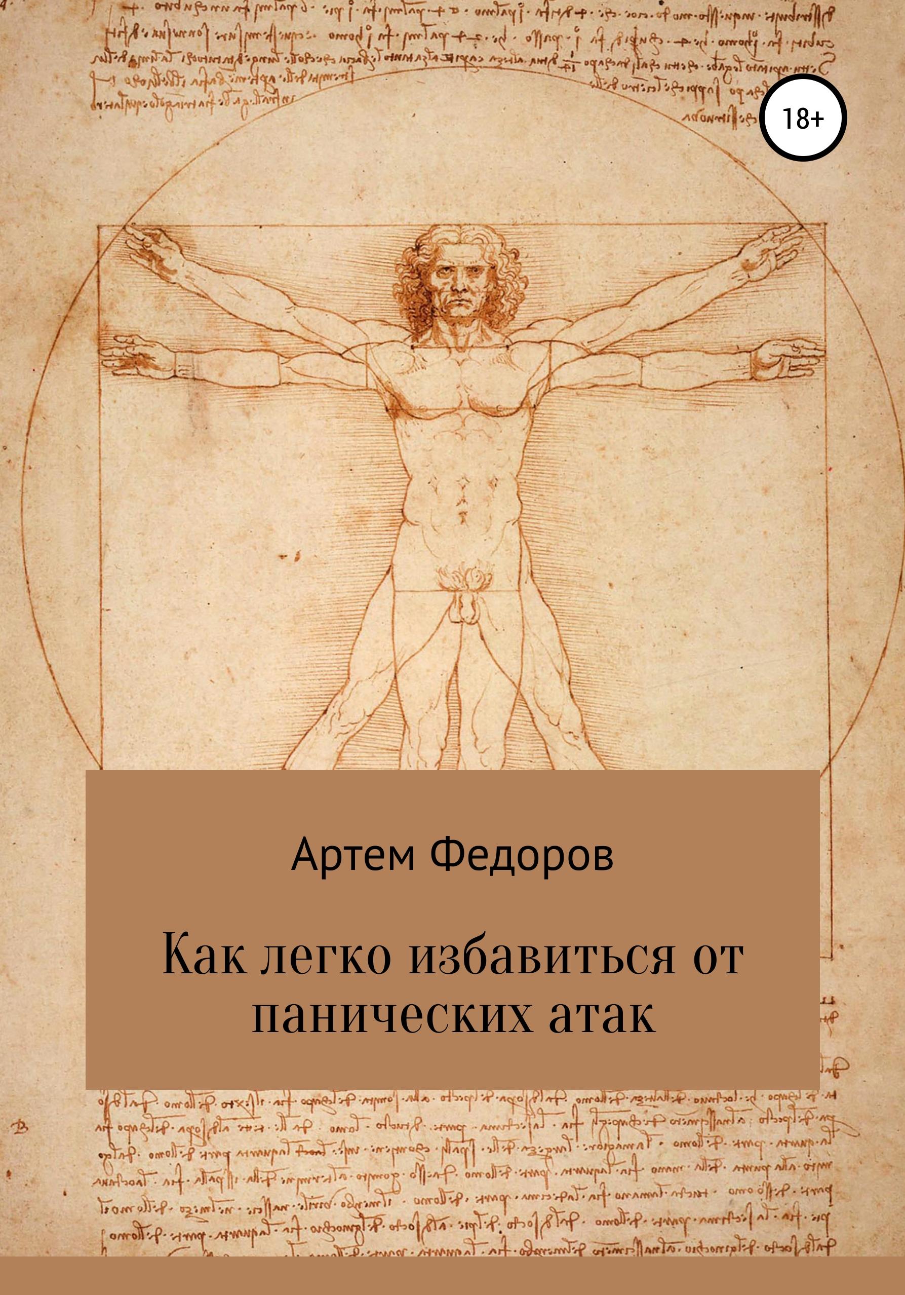 Купить книгу Как легко избавиться от панических атак, автора Артема Ивановича Федорова