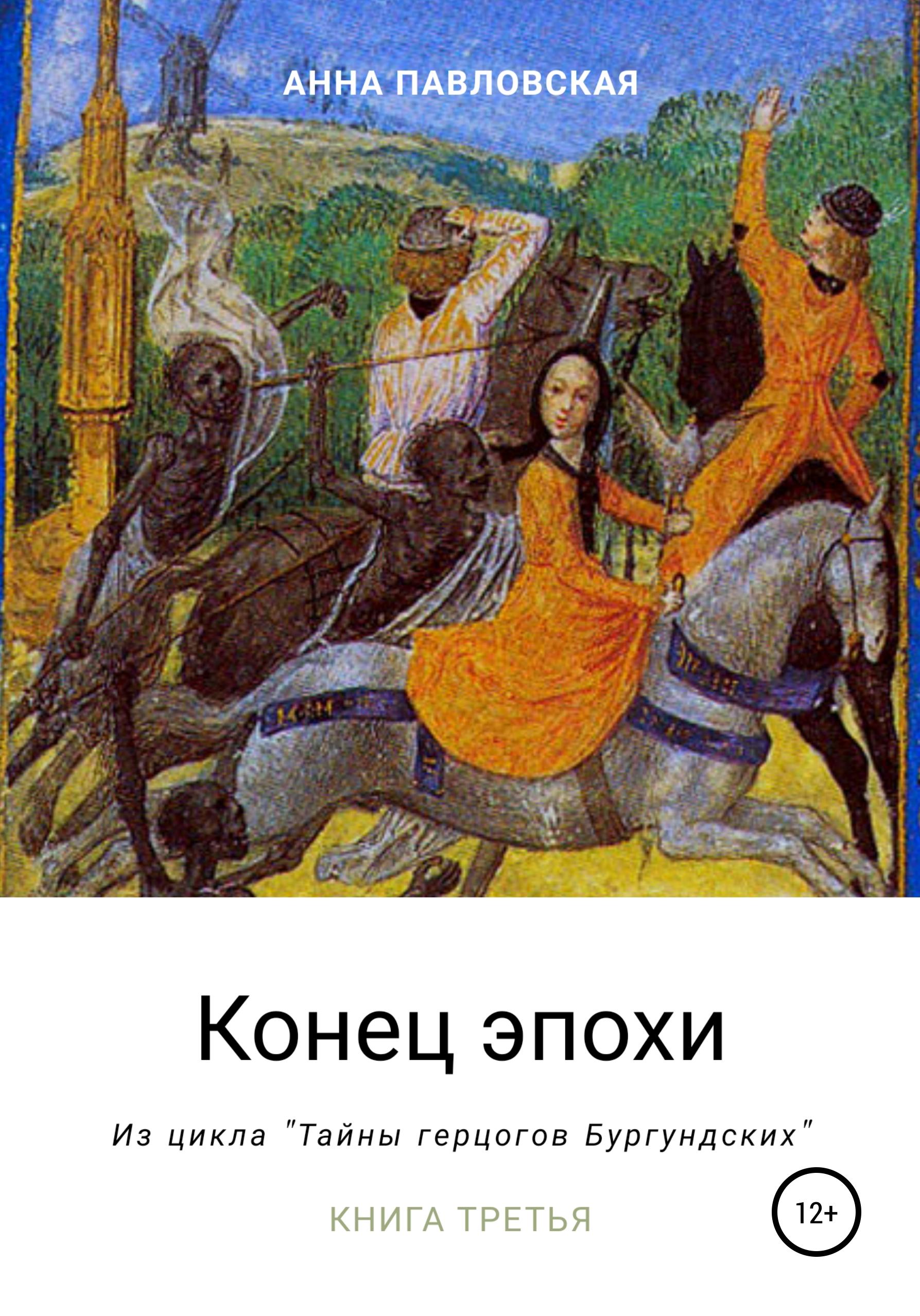 Купить книгу Конец эпохи. Да здравствует император!, автора Анны Павловской