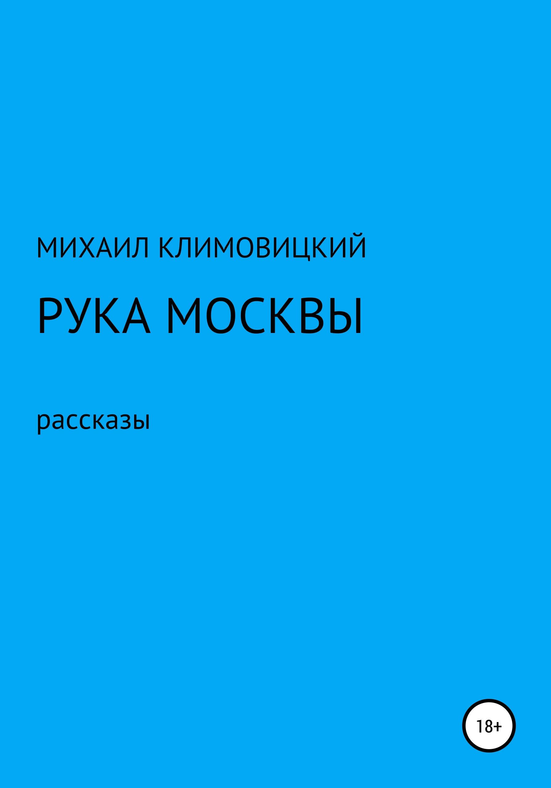 Купить книгу Рука Москвы, автора