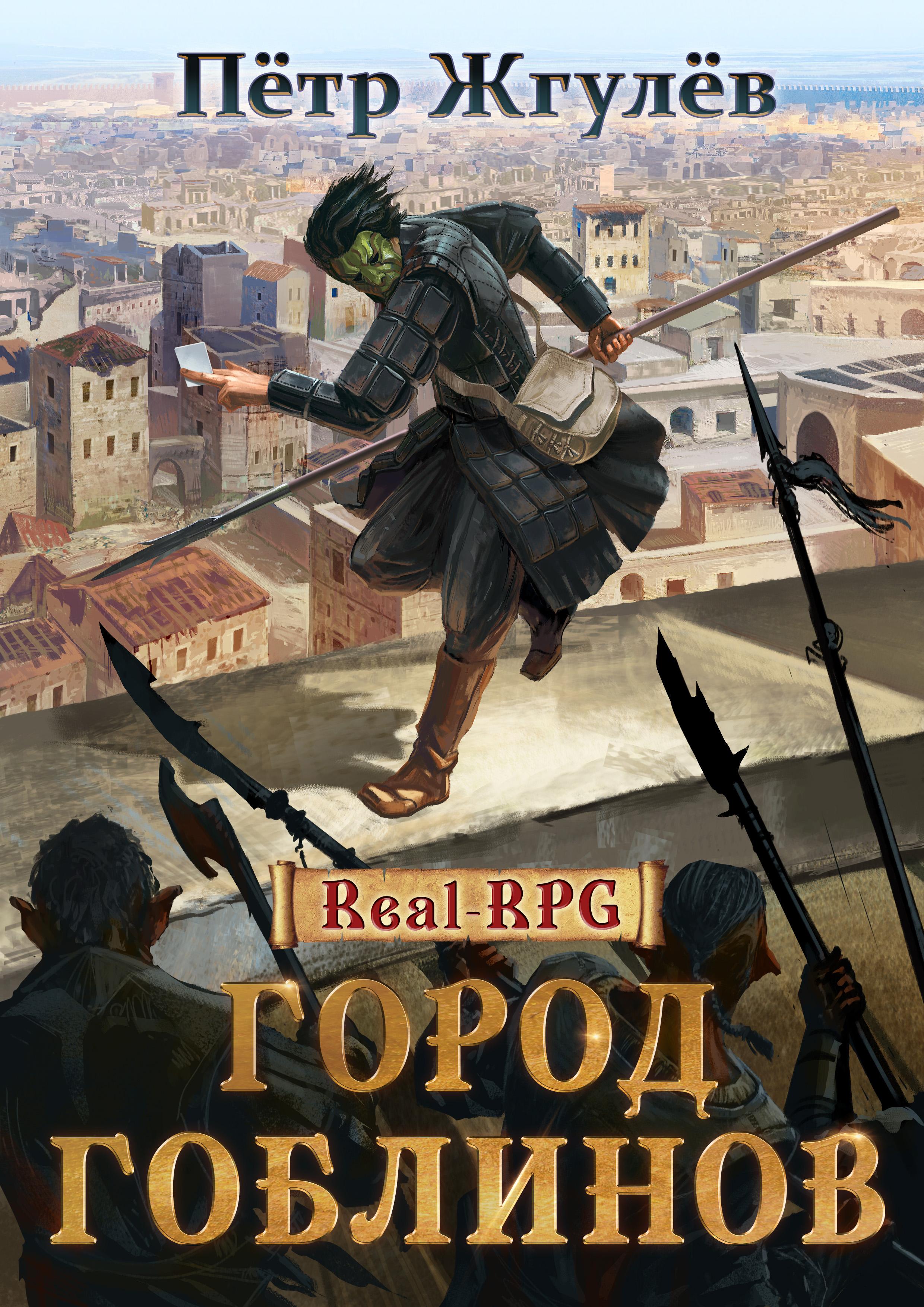 Купить книгу Real-RPG. Город гоблинов, автора Петра Жгулёва