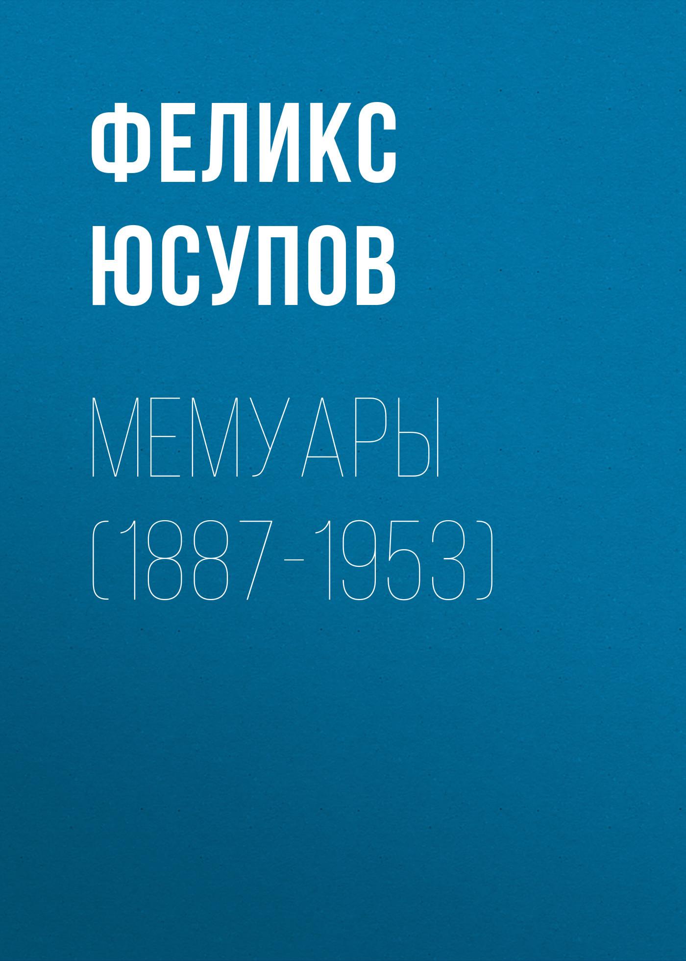 Купить книгу Мемуары (1887-1953), автора Феликса Юсупова