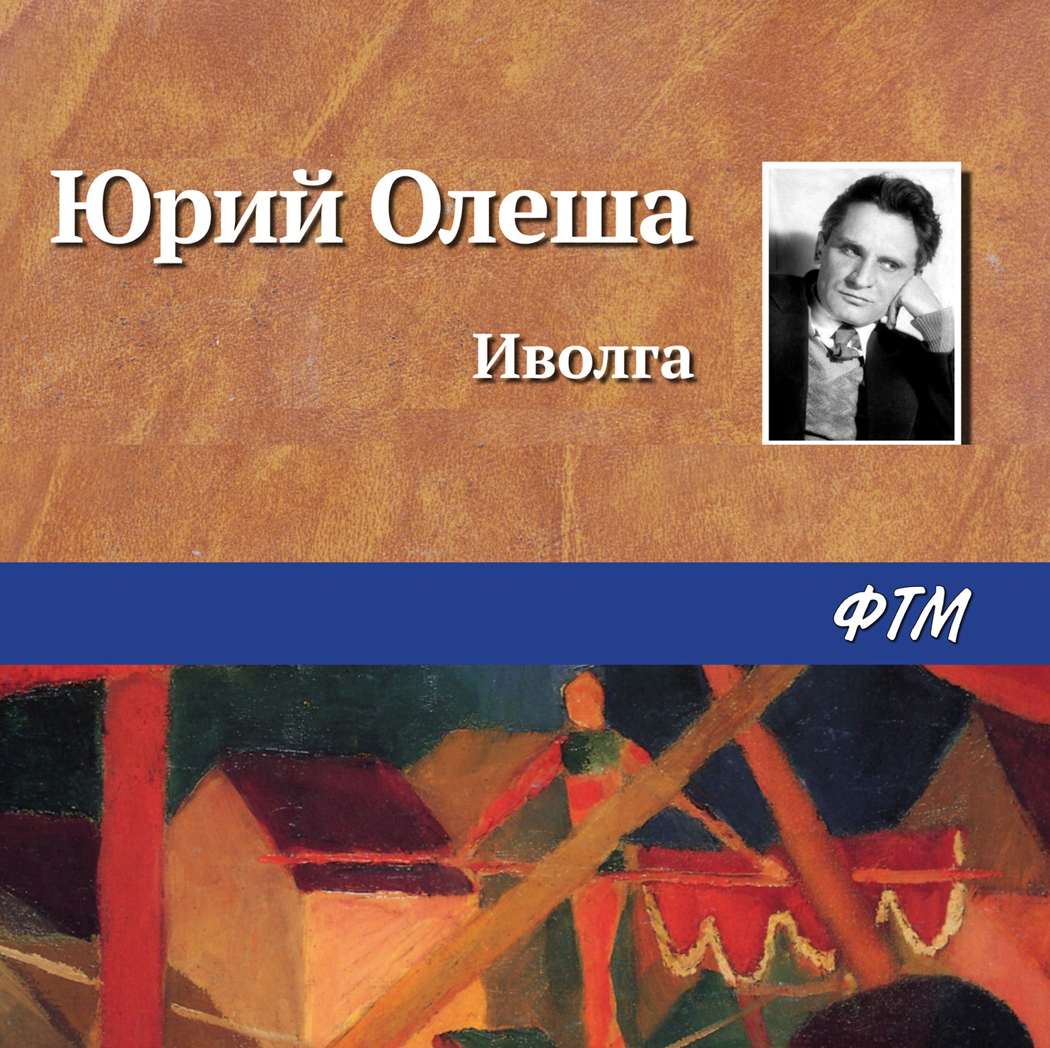 Купить книгу Иволга, автора Юрия Олеши