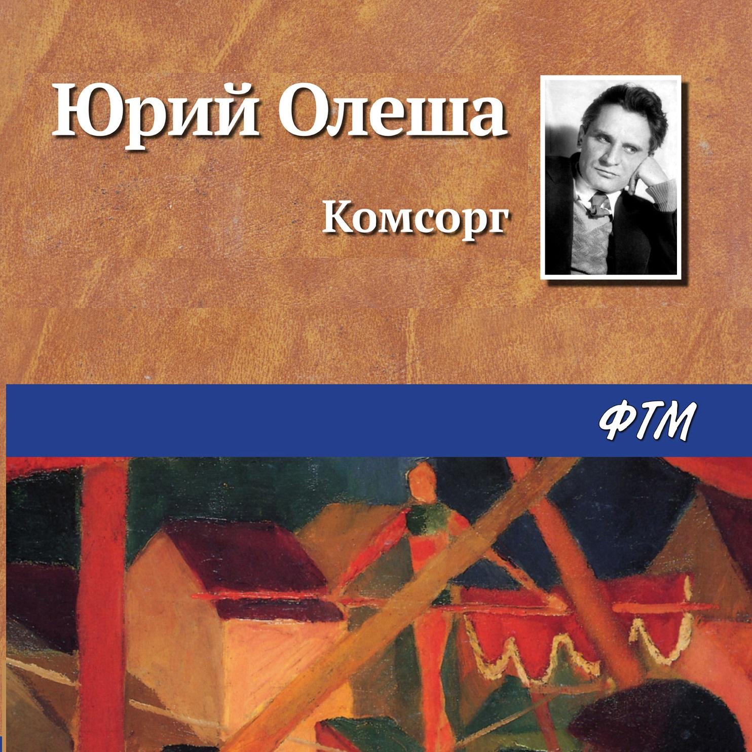 Купить книгу Комсорг, автора Юрия Олеши