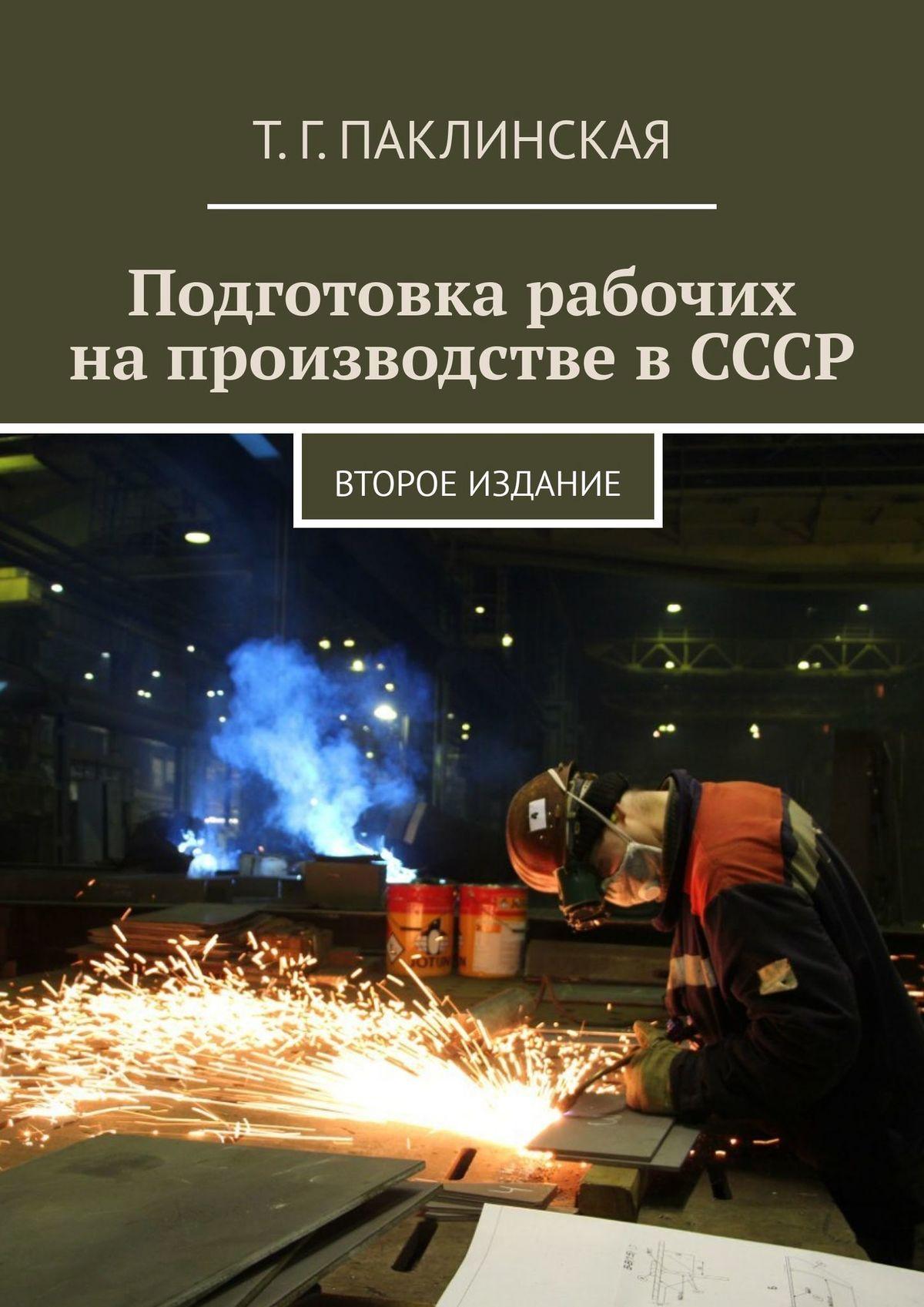 Купить книгу Подготовка рабочих напроизводстве вСССР, автора Татьяны Паклинской