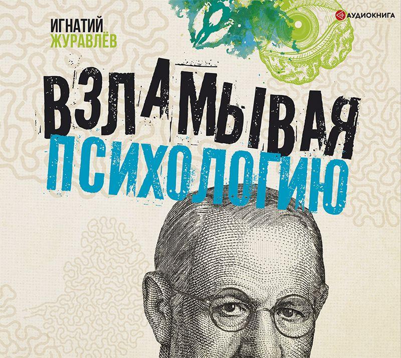 Купить книгу Взламывая психологию, автора Игнатия Владимировича Журавлева