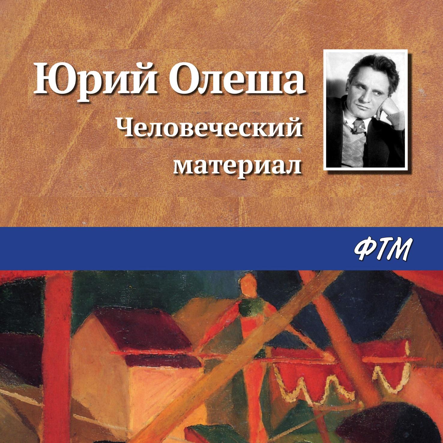 Купить книгу Человеческий материал, автора Юрия Олеши