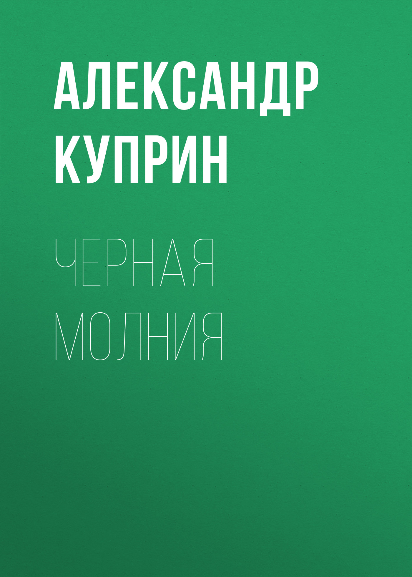 Купить книгу Черная молния, автора А. И. Куприна