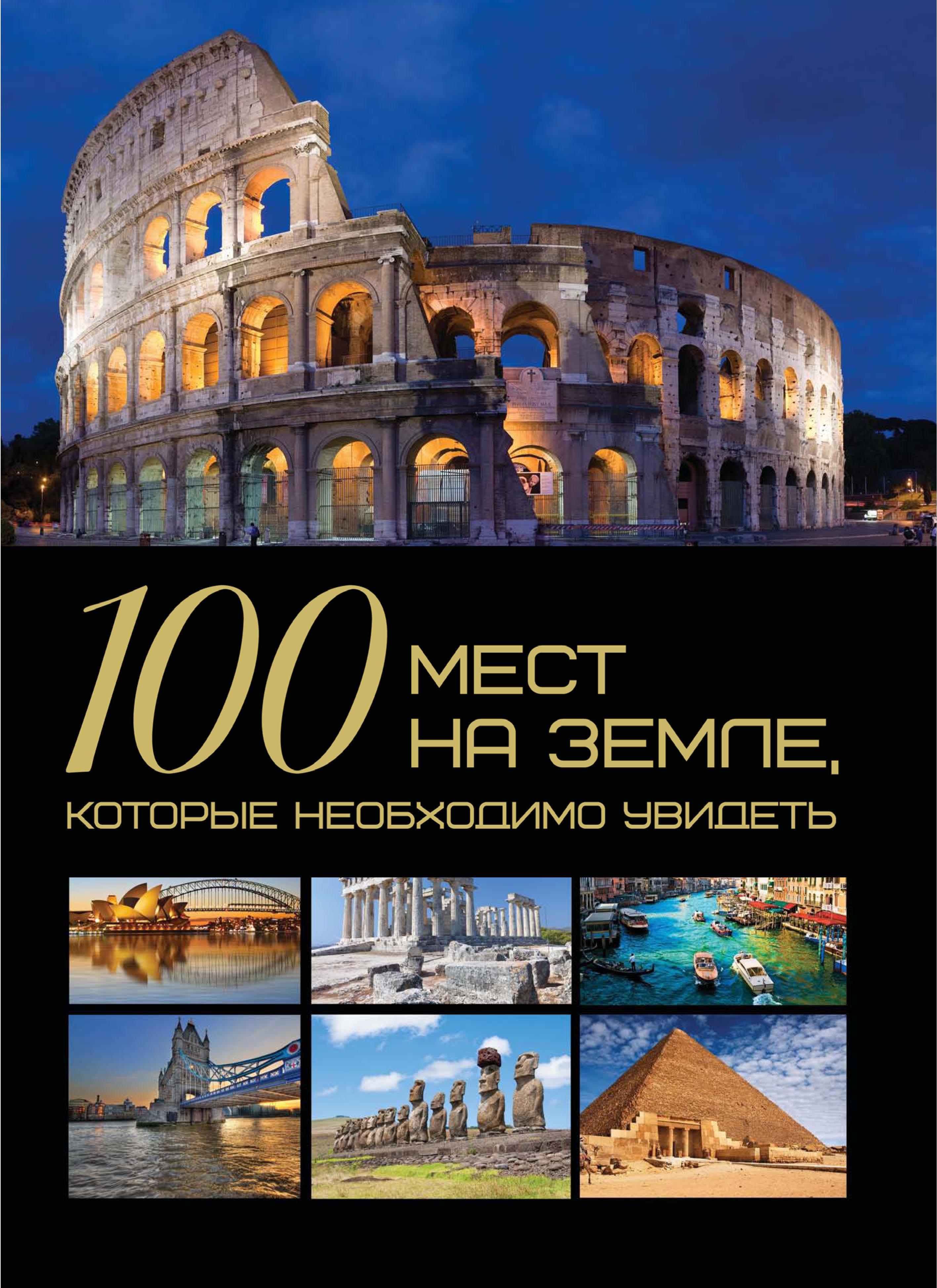 Купить книгу 100 мест на Земле, которые необходимо увидеть, автора