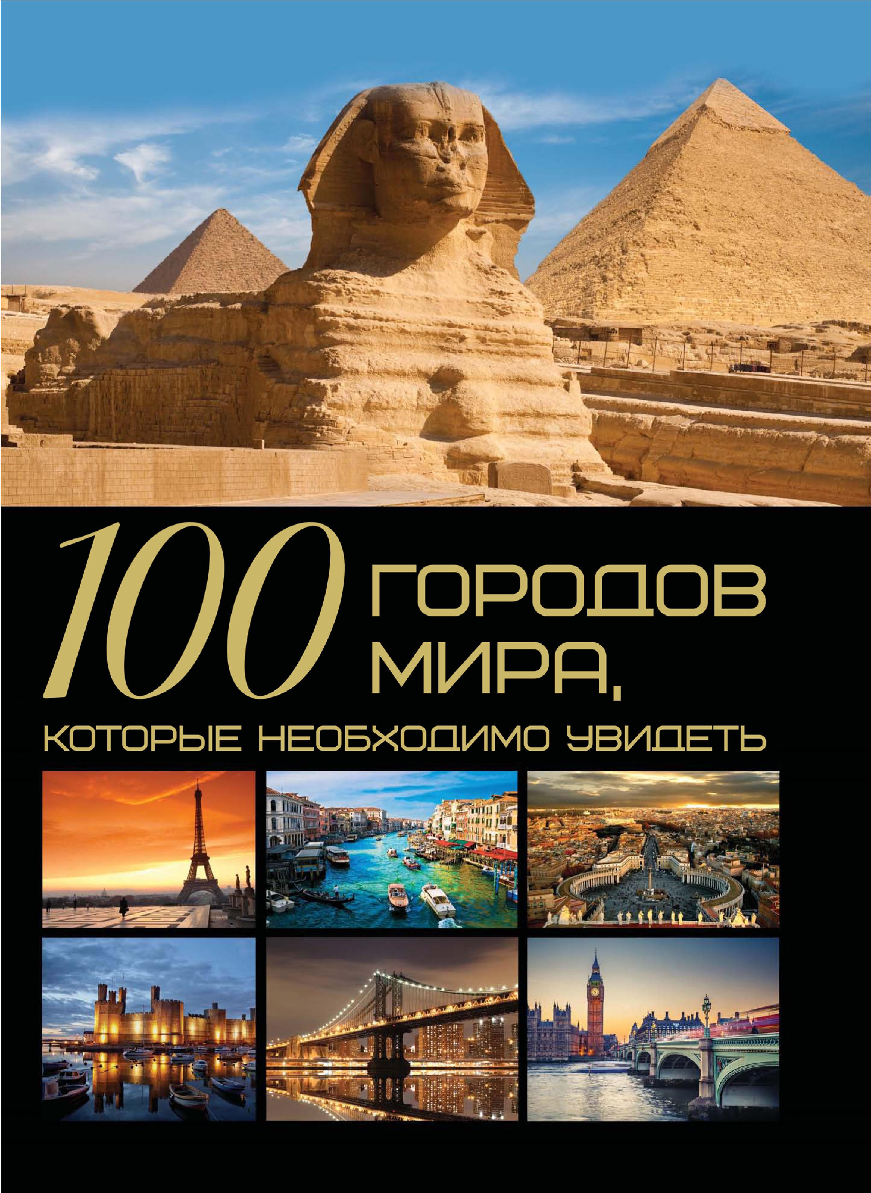 Купить книгу 100 городов мира, которые необходимо увидеть, автора Т. Л. Шереметьевой