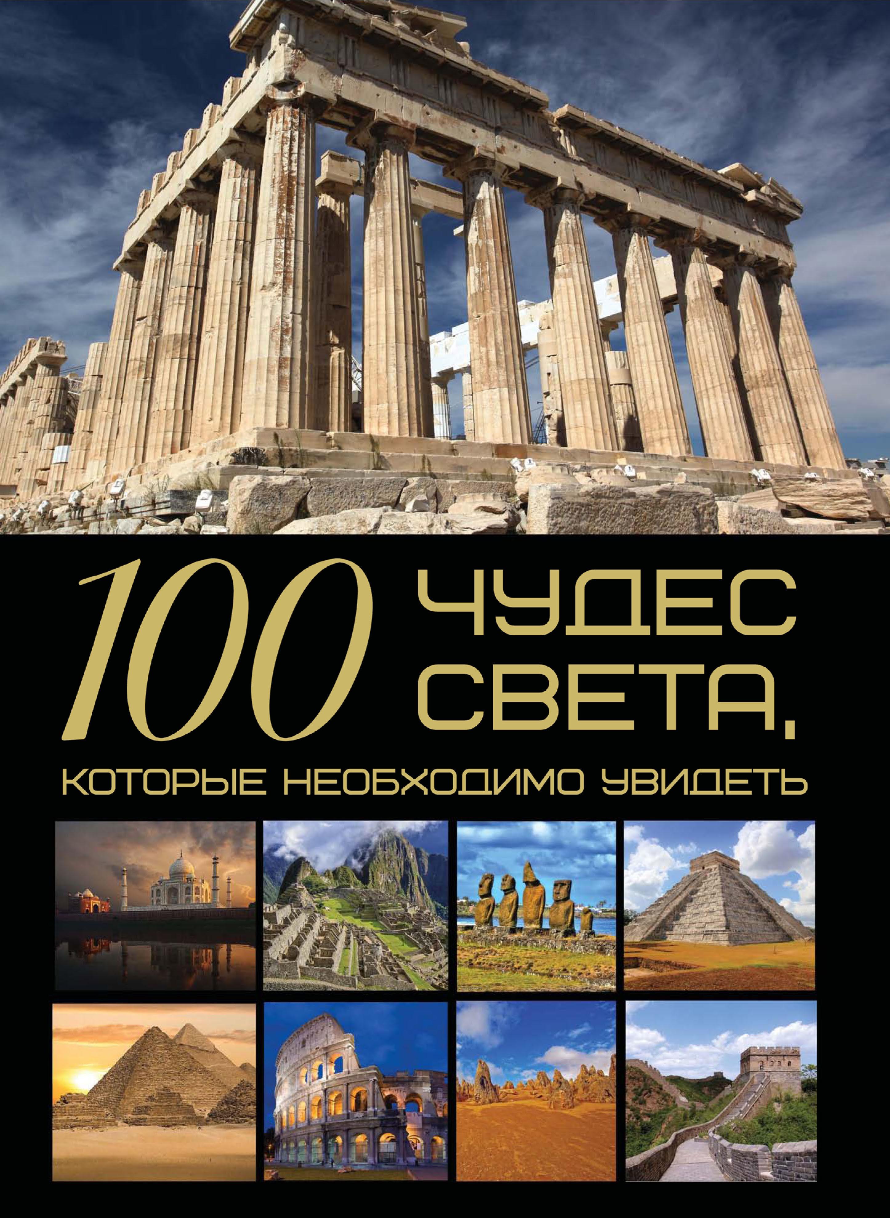 Купить книгу 100 чудес света, которые необходимо увидеть, автора Т. Л. Шереметьевой