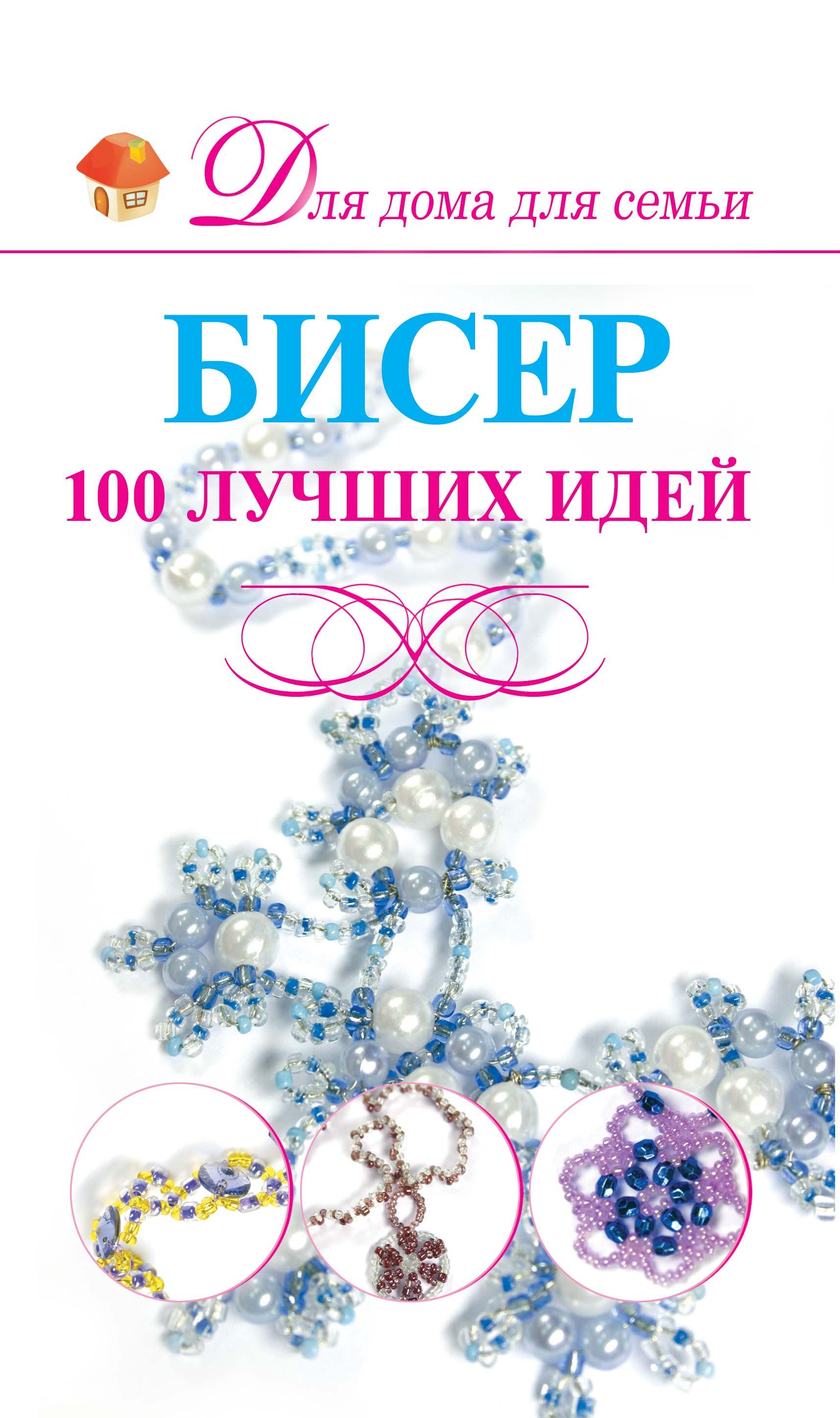 Купить книгу Бисер. 100 лучших идей, автора Анны Мурзиной