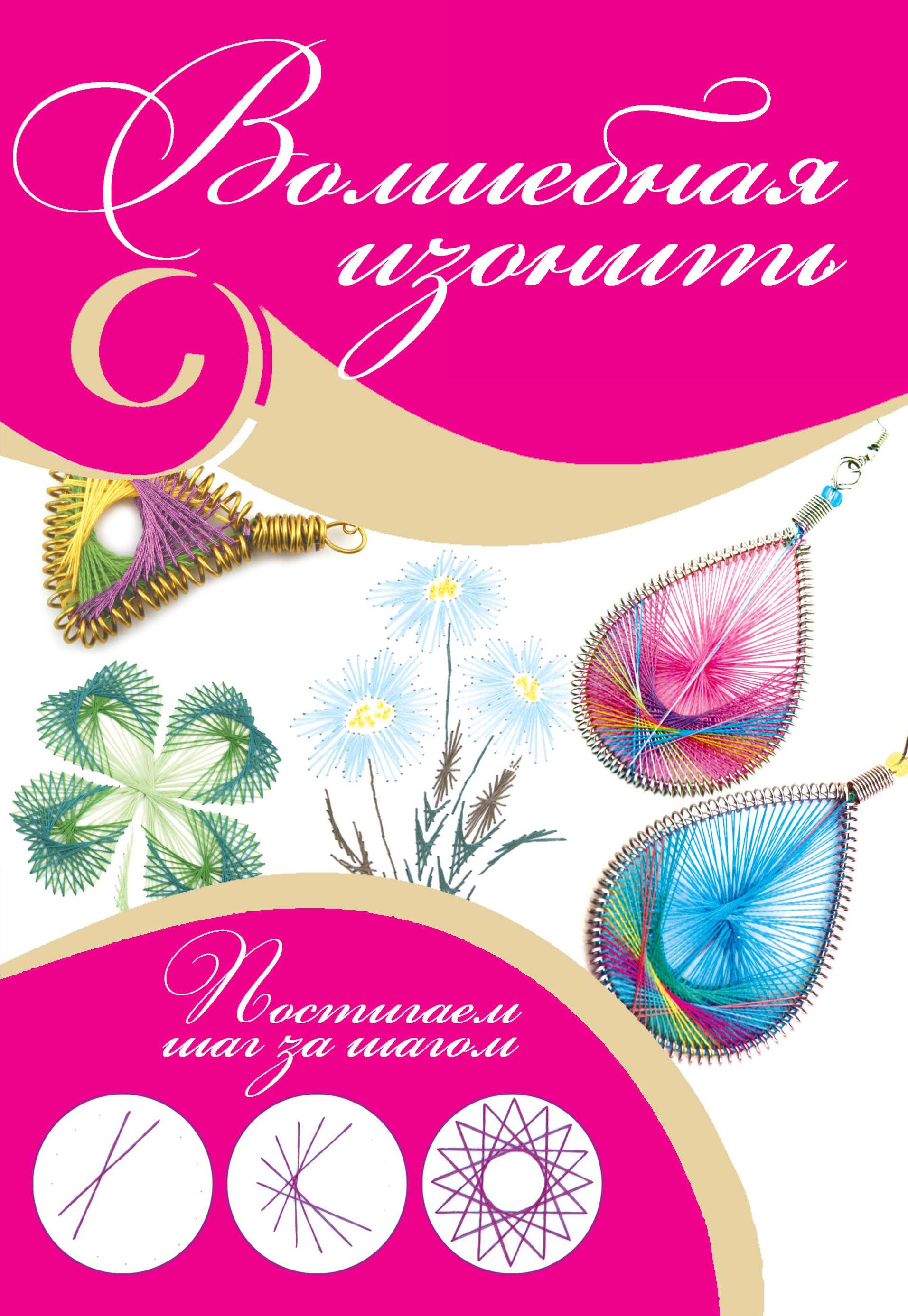 Купить книгу Волшебная изонить, автора Юлии Лещинской