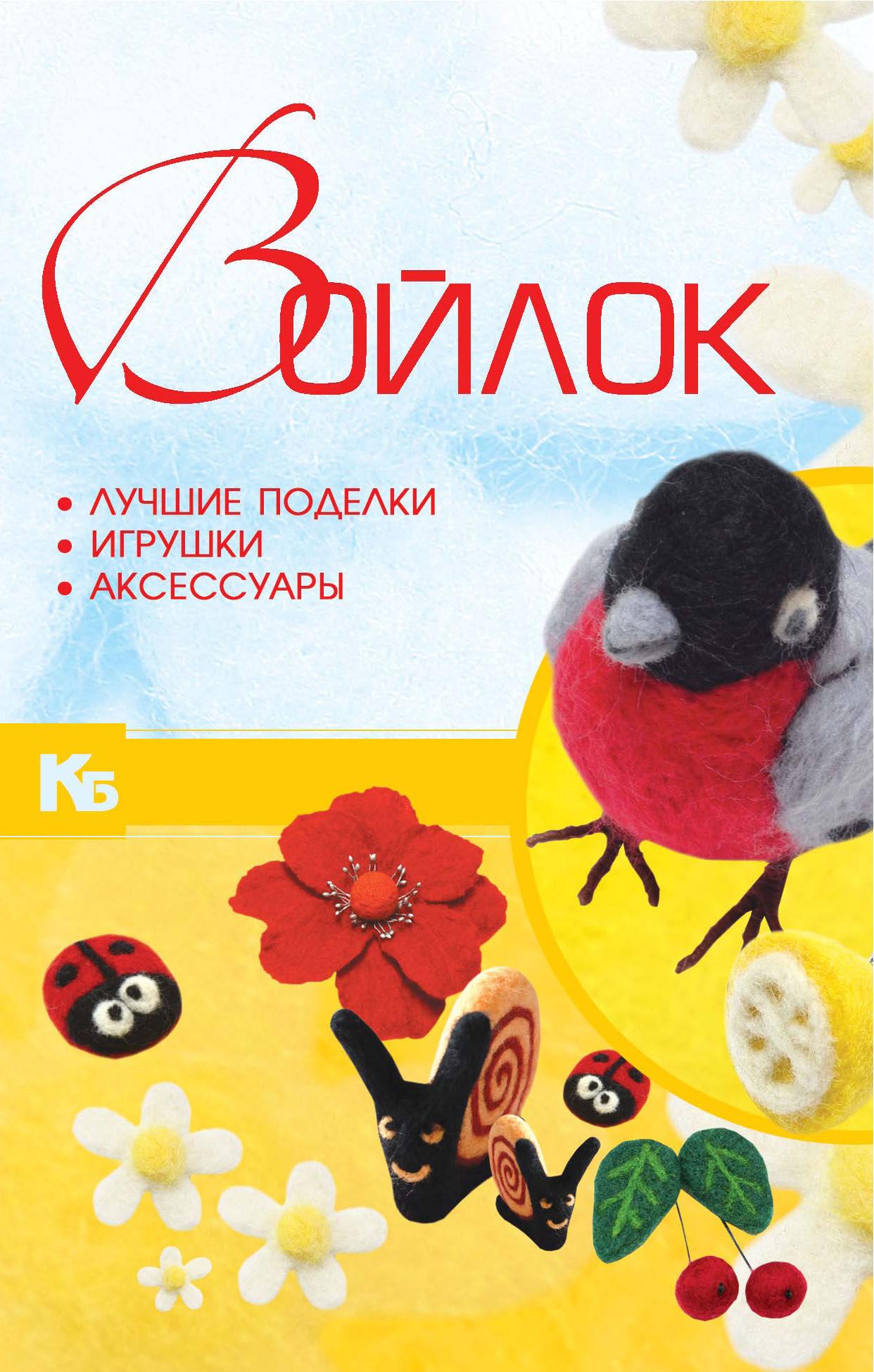 Купить книгу Войлок. Лучшие поделки, игрушки, аксессуары, автора Александры Аксеновой