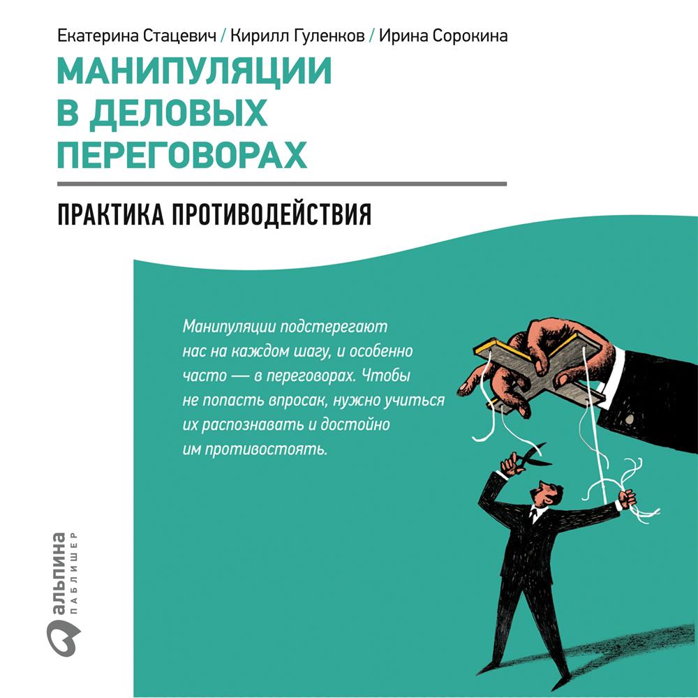 Купить книгу Манипуляции в деловых переговорах: Практика противодействия, автора Кирилла Гуленкова