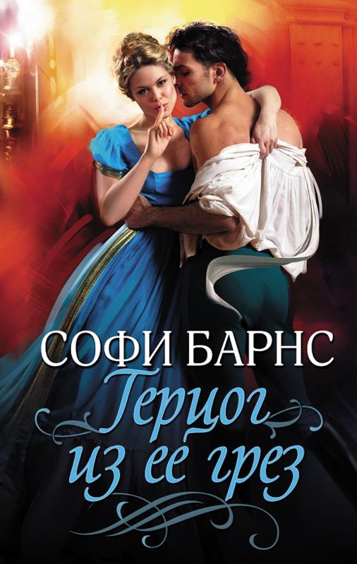 Купить книгу Герцог из ее грез, автора Софи Барнс