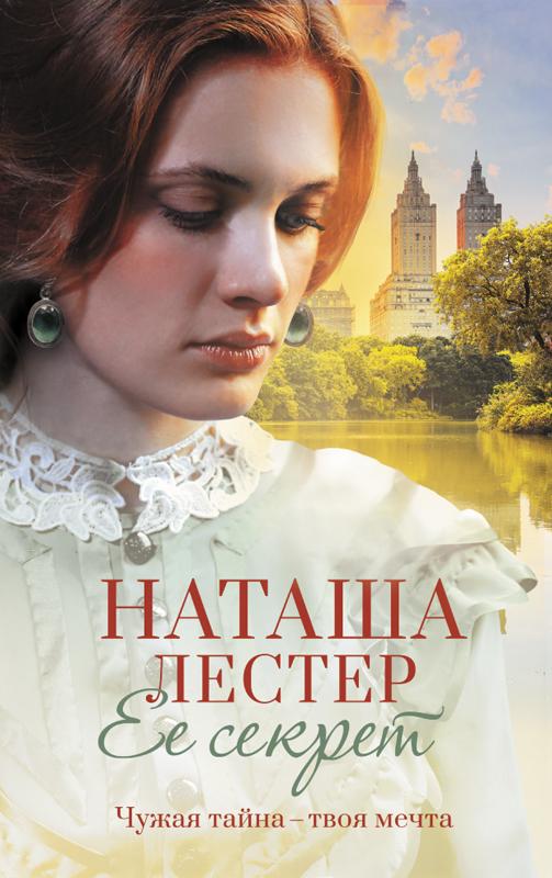 Купить книгу Ее секрет, автора