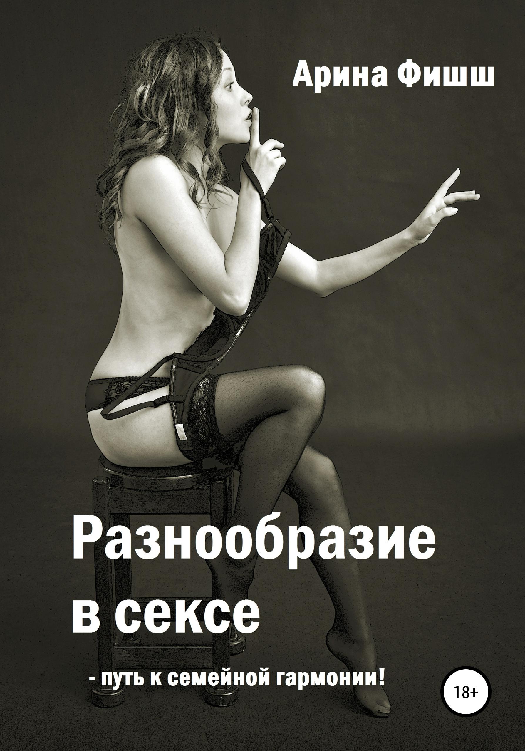Купить книгу Разнообразие в сексе – путь к семейной гармонии!, автора Арины Яновны Фишш