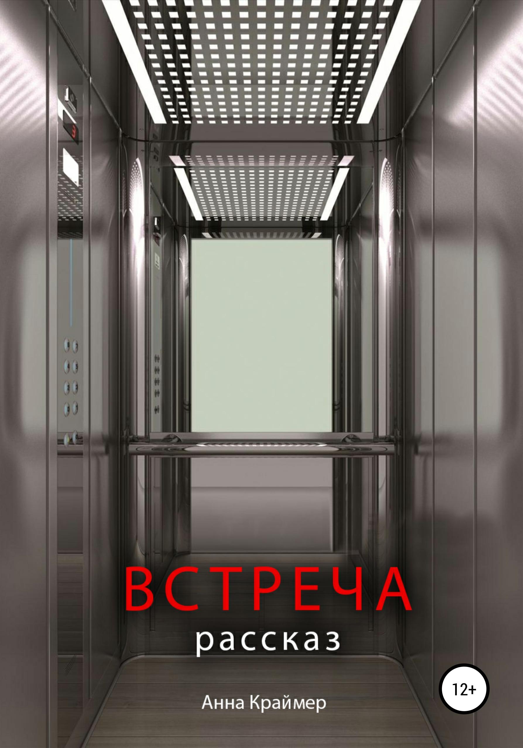 Купить книгу Встреча, автора Анны Краймер