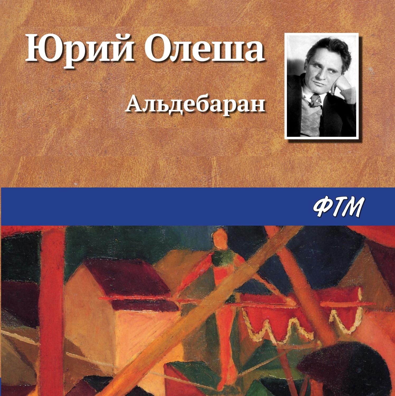 Купить книгу Альдебаран, автора Юрия Олеши