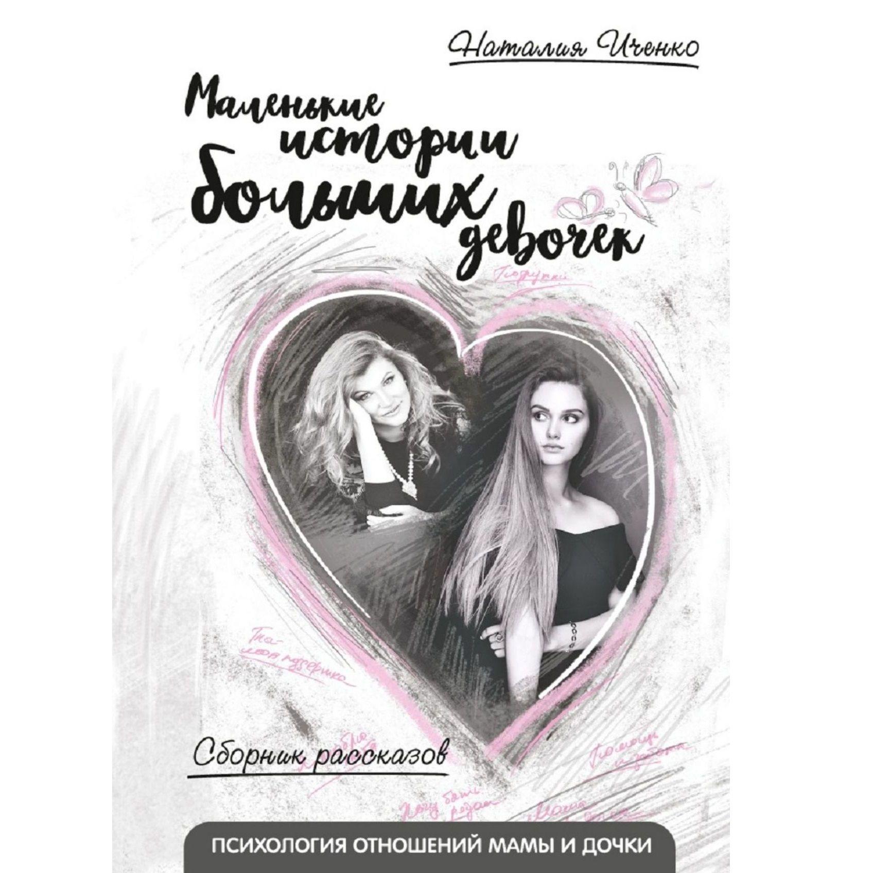 Купить книгу Маленькие истории больших девочек, автора Наталии Александровны Иченко