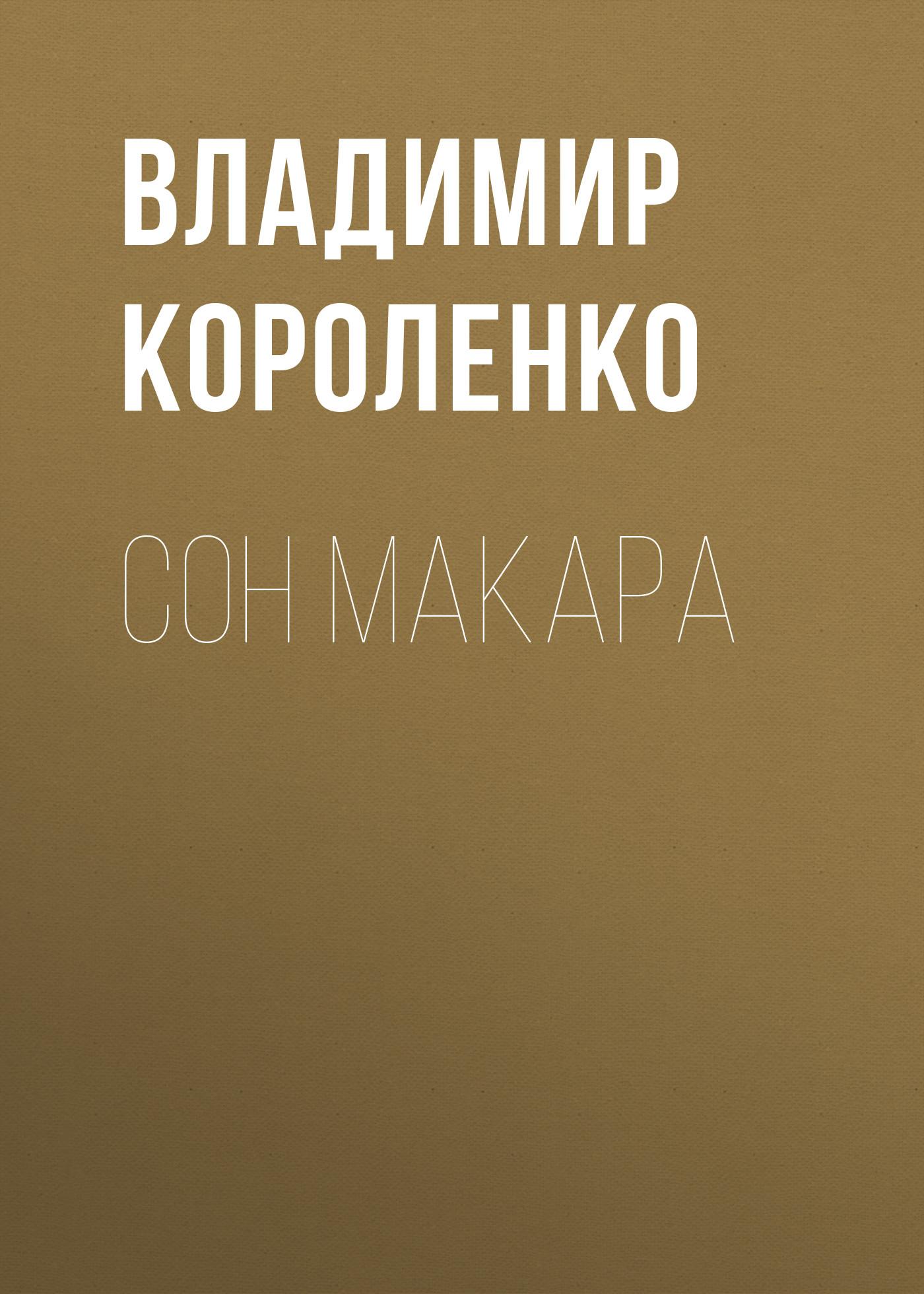 Купить книгу Сон Макара, автора Владимира Короленко