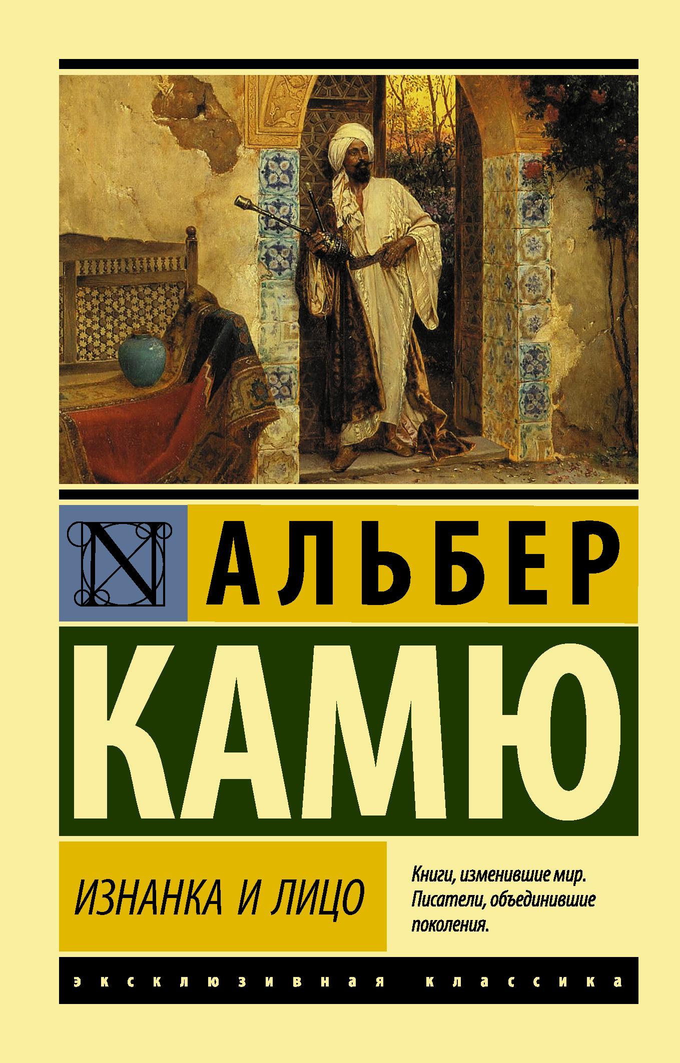 Купить книгу Изнанка и лицо, автора Альбера Камю