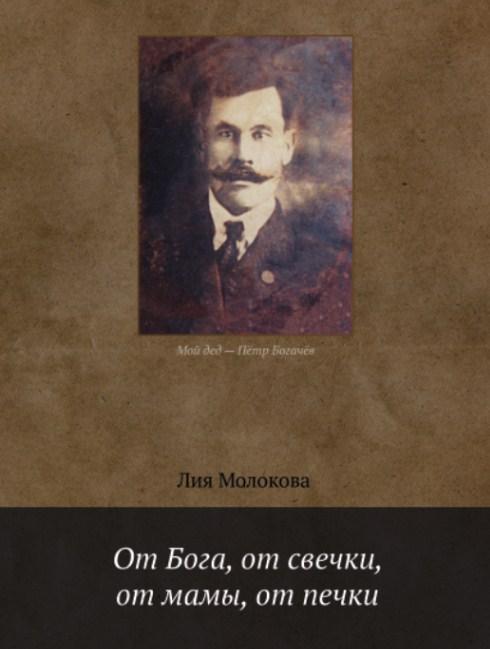 Купить книгу От Бога, от свечки, от мамы, от печки, автора Лии Молоковой