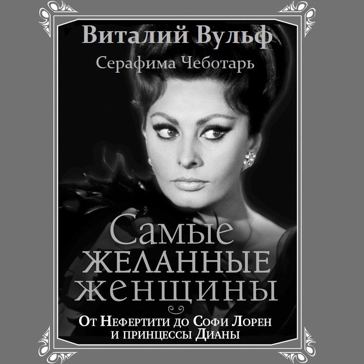 Купить книгу Самые желанные женщины. От Нефертити до Софи Лорен и принцессы Дианы, автора Виталия Вульфа