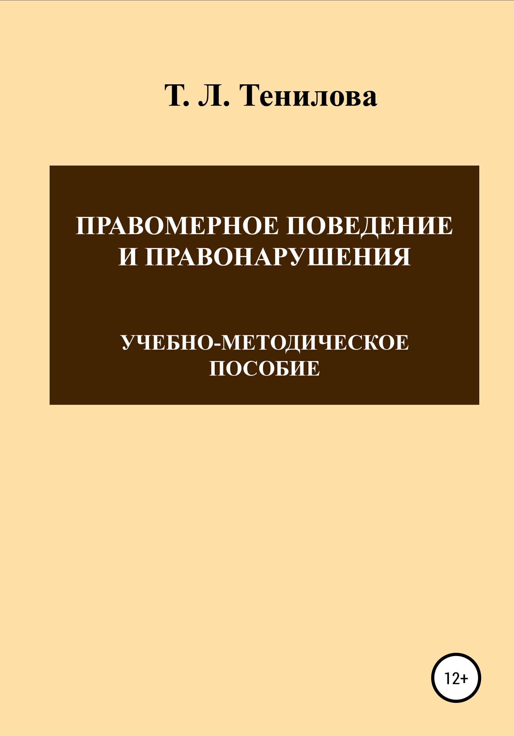 Купить книгу Правомерное поведение и правонарушения, автора Татьяны Львовны Тениловой