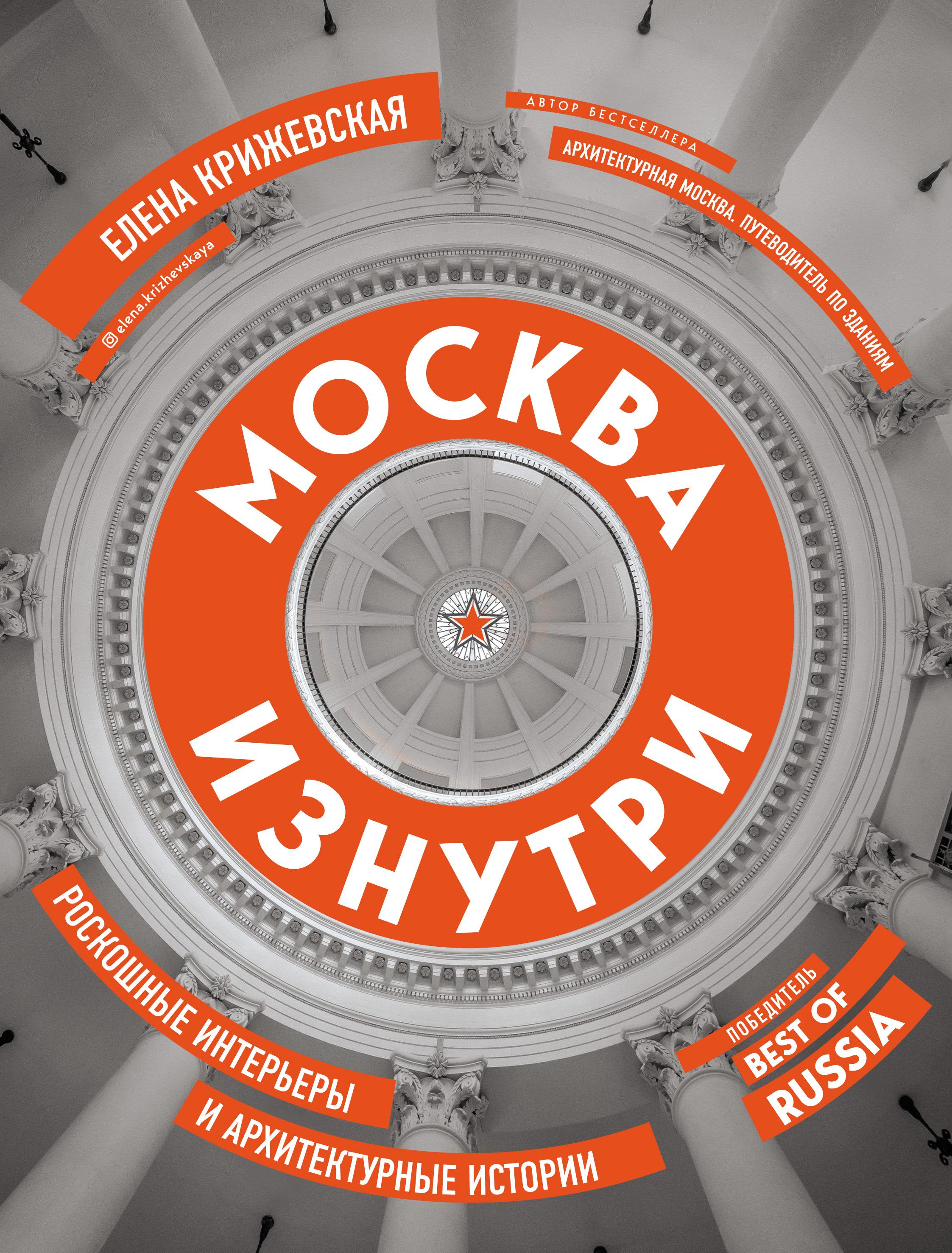 Купить книгу Москва изнутри. Роскошные интерьеры и архитектурные истории, автора